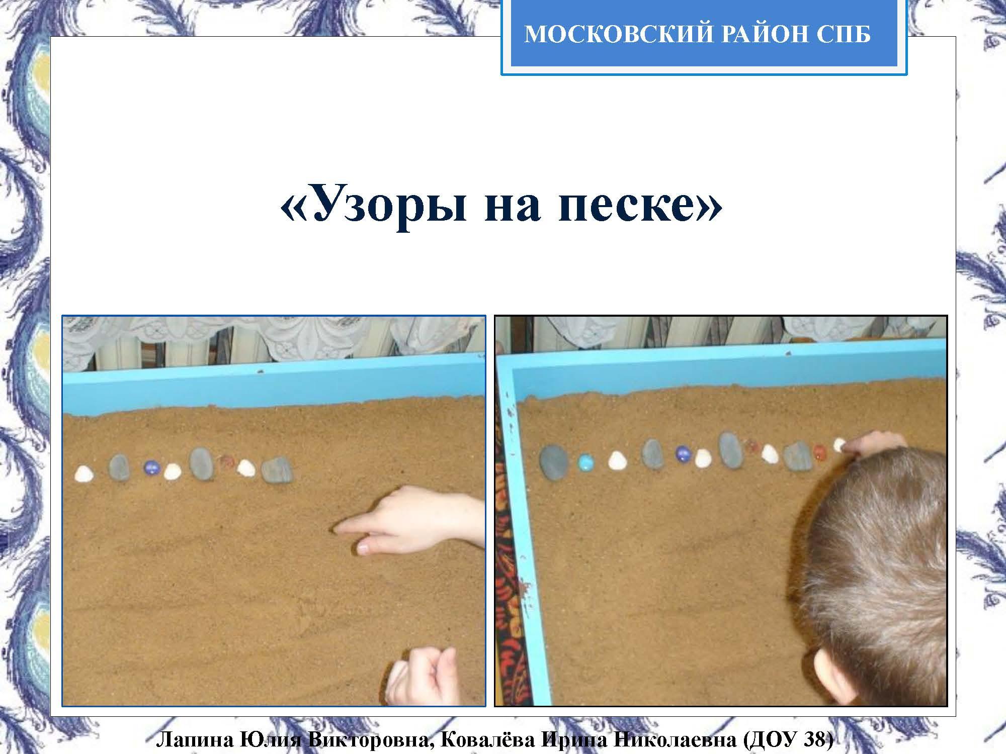 Секция 8. ДОУ 38, Московский район_Страница_26