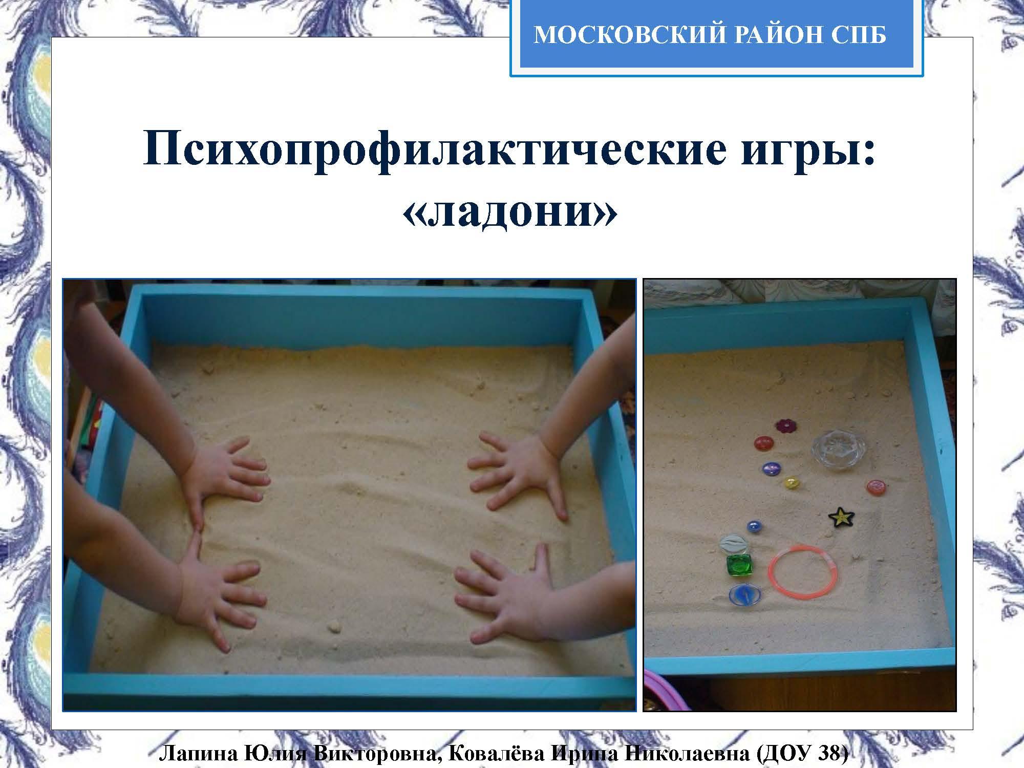 Секция 8. ДОУ 38, Московский район_Страница_28