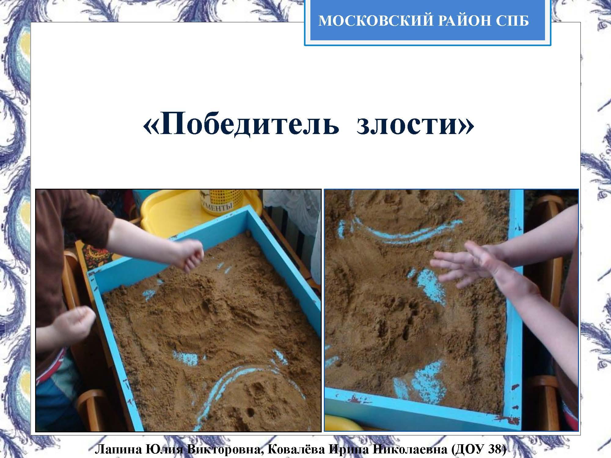 Секция 8. ДОУ 38, Московский район_Страница_29