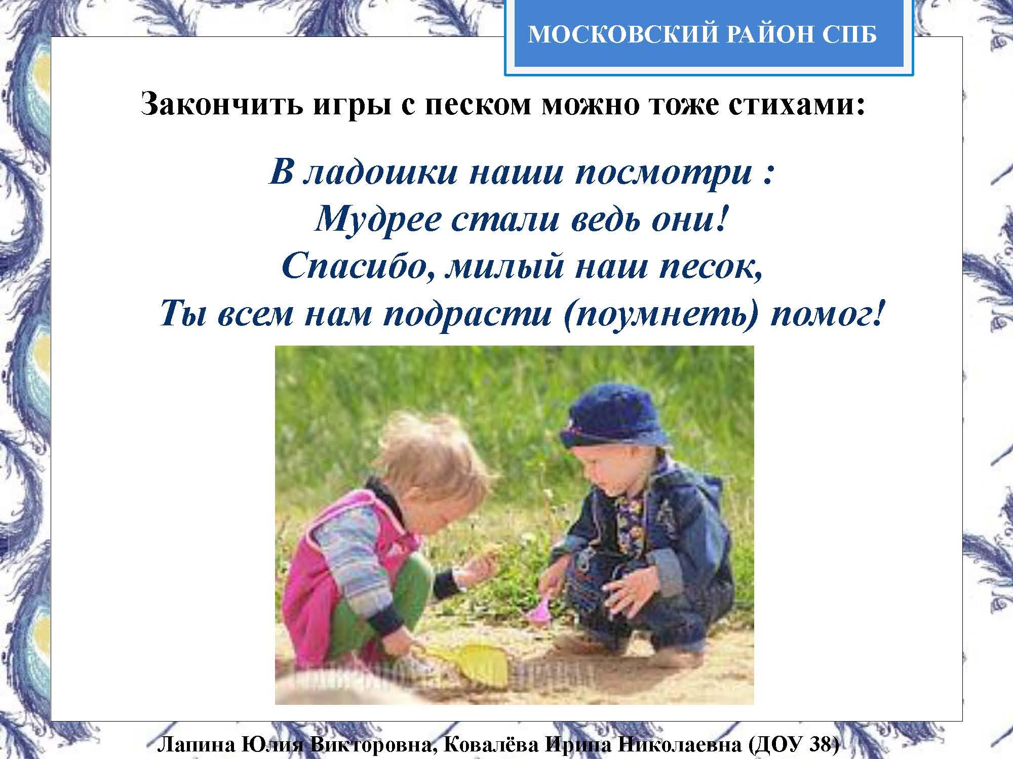 Секция 8. ДОУ 38, Московский район_Страница_30