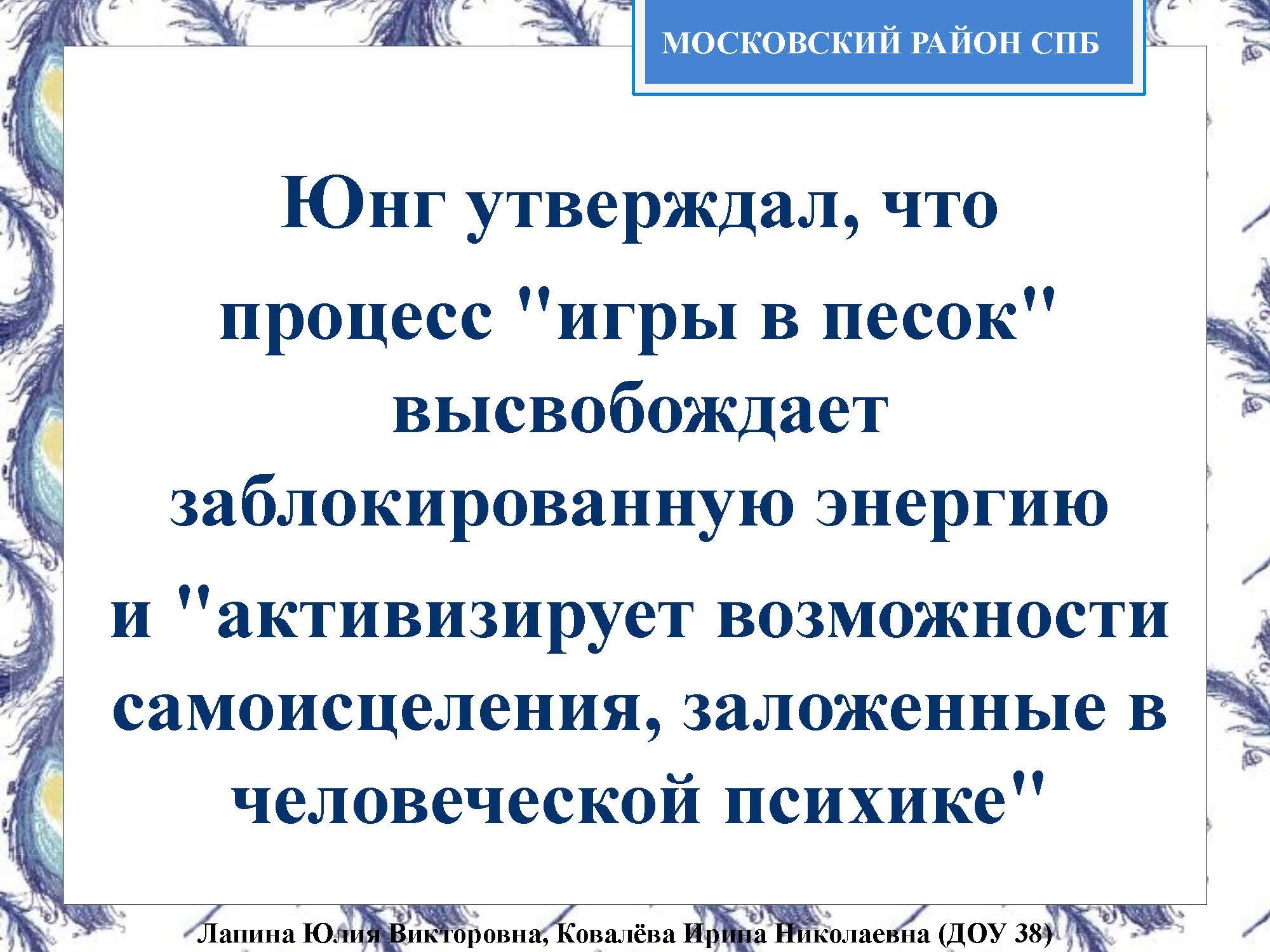Секция 8. ДОУ 38, Московский район_Страница_31