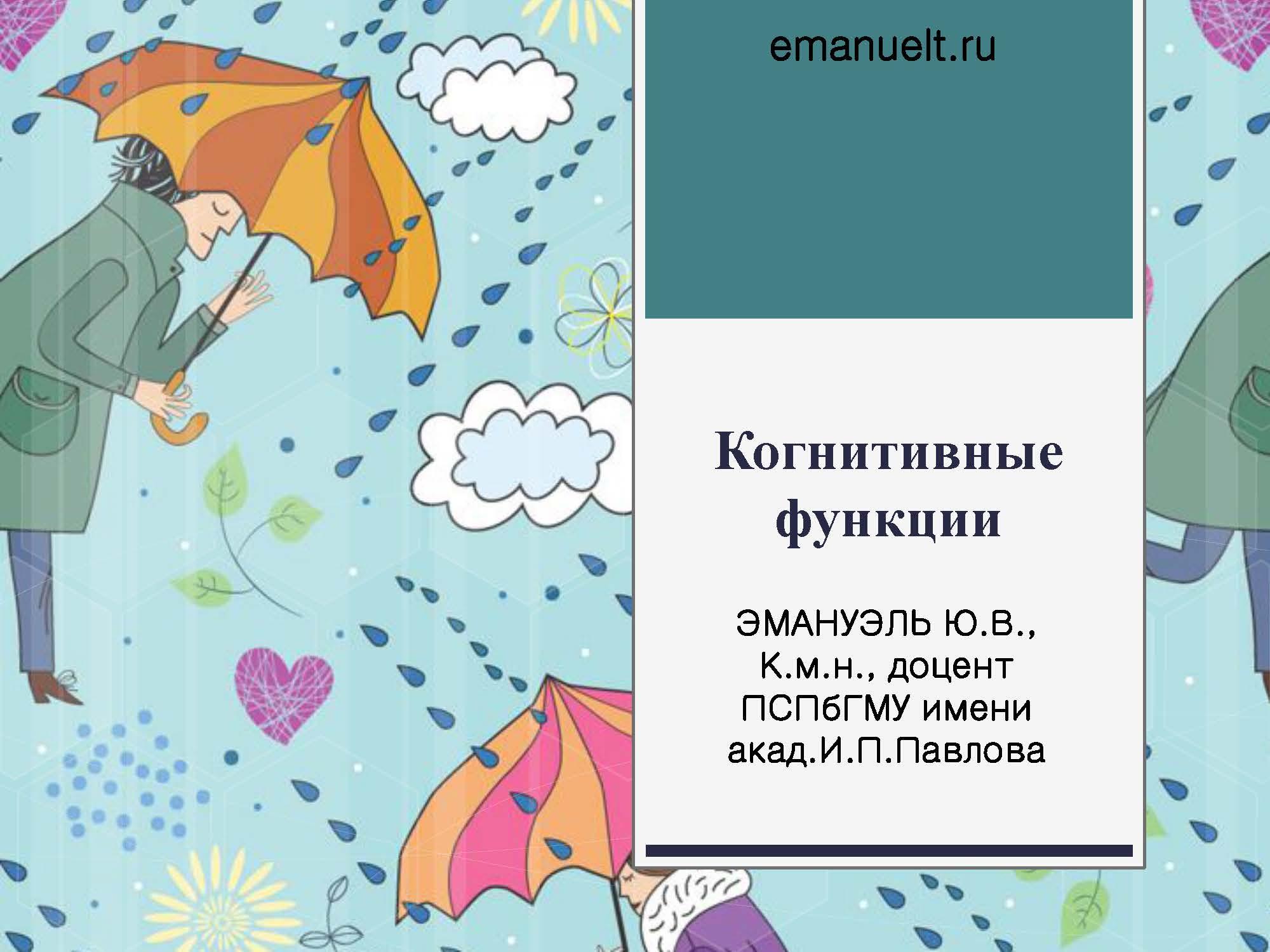 Секция 8. ЭЮВ. СПбГМУ.  26.03_Страница_01