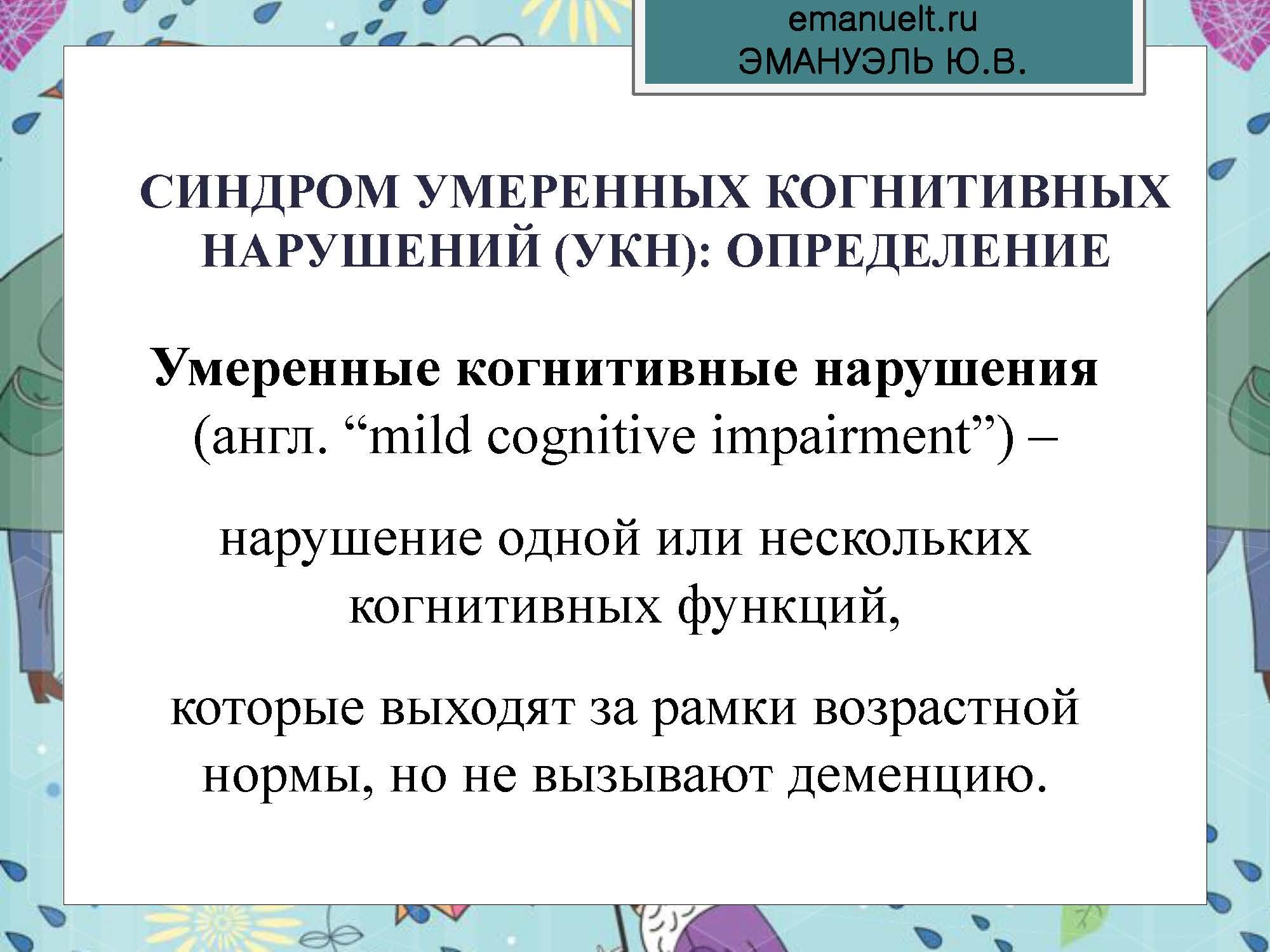 Секция 8. ЭЮВ. СПбГМУ.  26.03_Страница_06