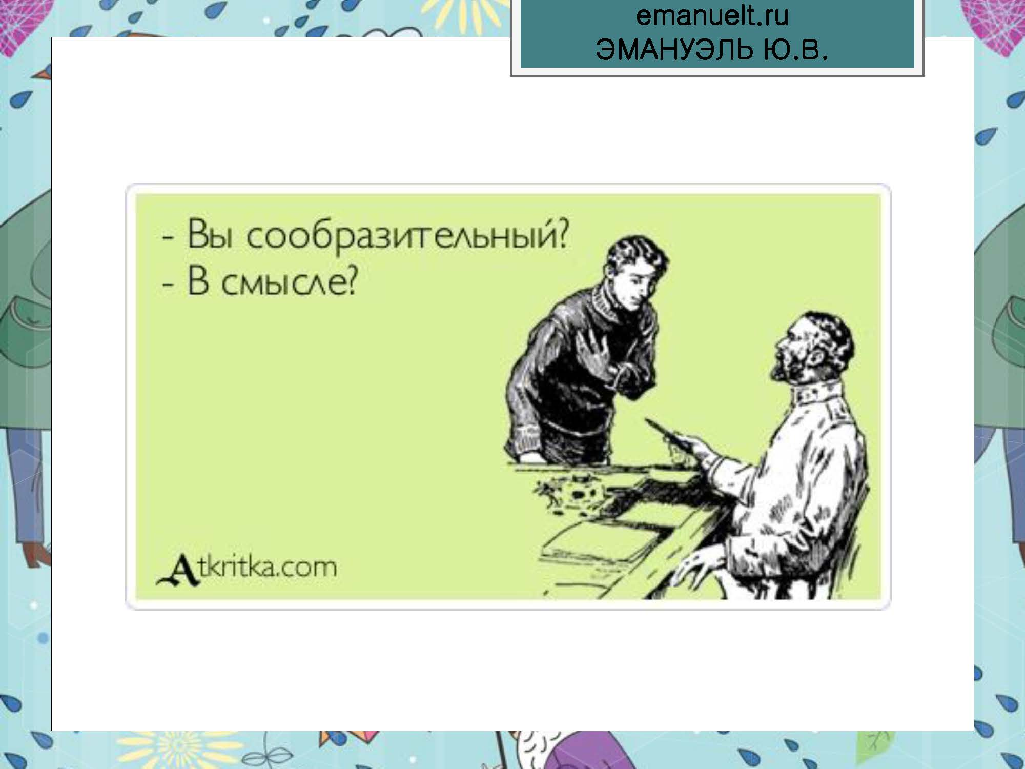 Секция 8. ЭЮВ. СПбГМУ.  26.03_Страница_07