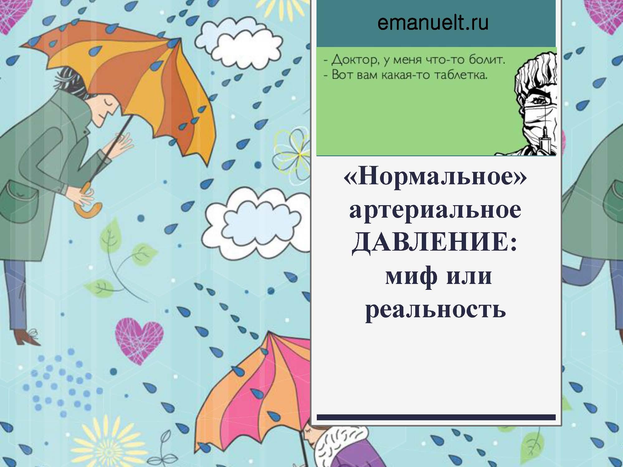 Секция 8. ЭЮВ. СПбГМУ.  26.03_Страница_09