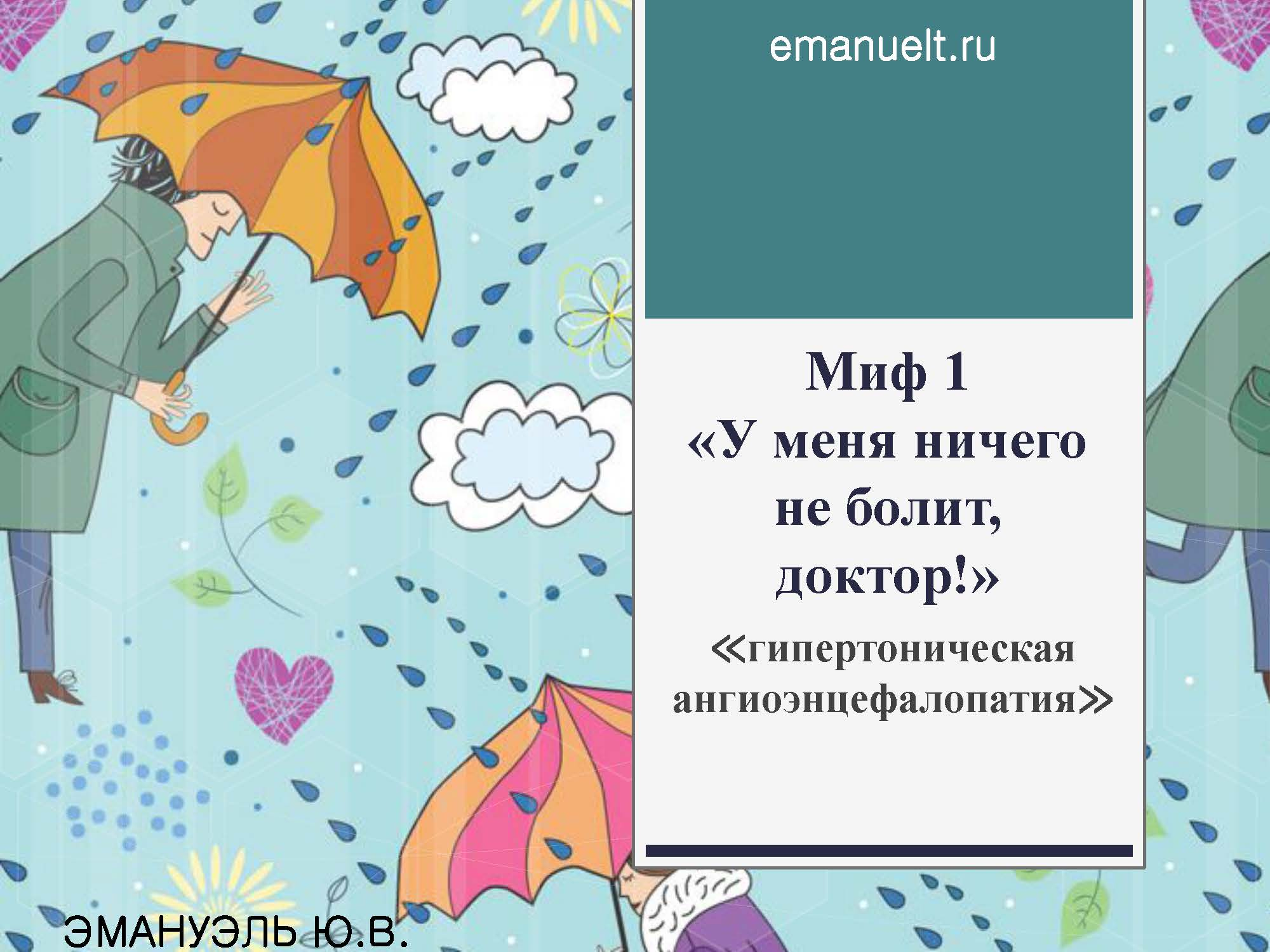Секция 8. ЭЮВ. СПбГМУ.  26.03_Страница_10