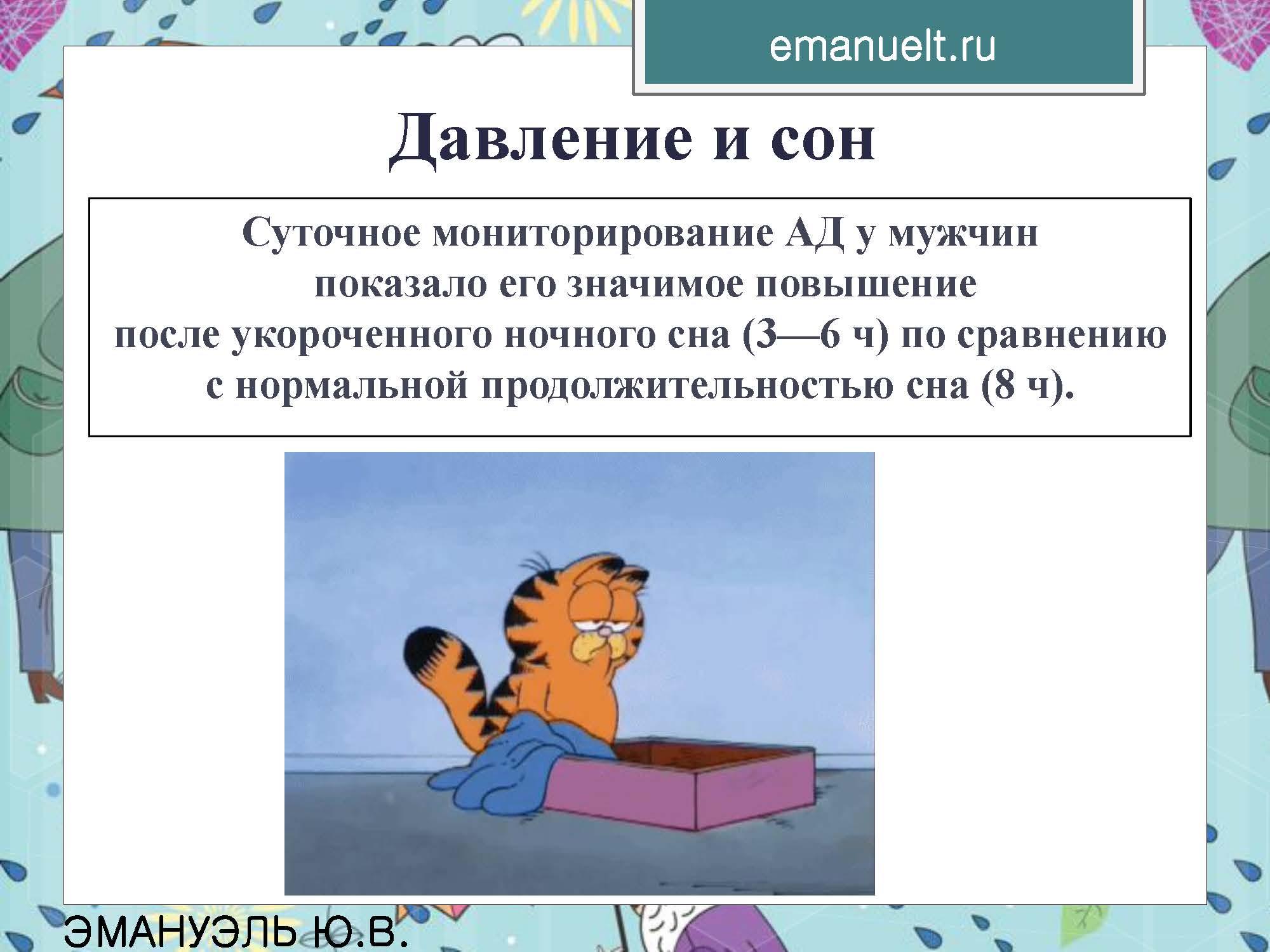 Секция 8. ЭЮВ. СПбГМУ.  26.03_Страница_12