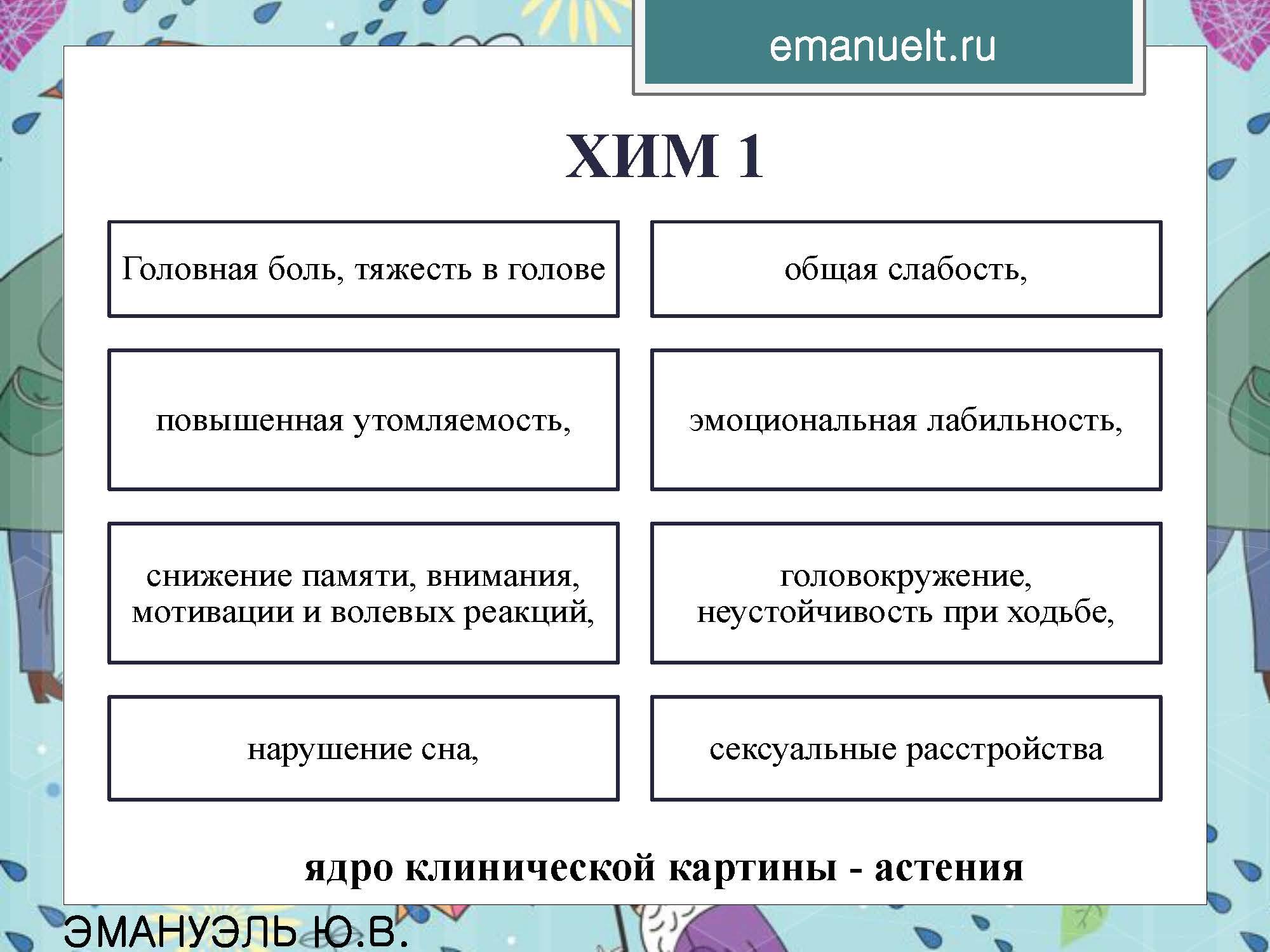 Секция 8. ЭЮВ. СПбГМУ.  26.03_Страница_13