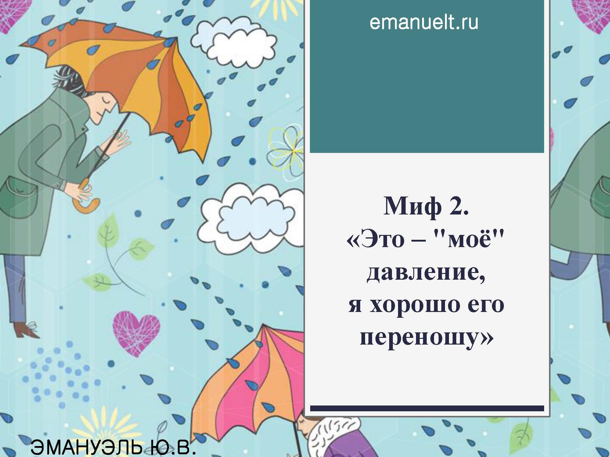 Секция 8. ЭЮВ. СПбГМУ.  26.03_Страница_14