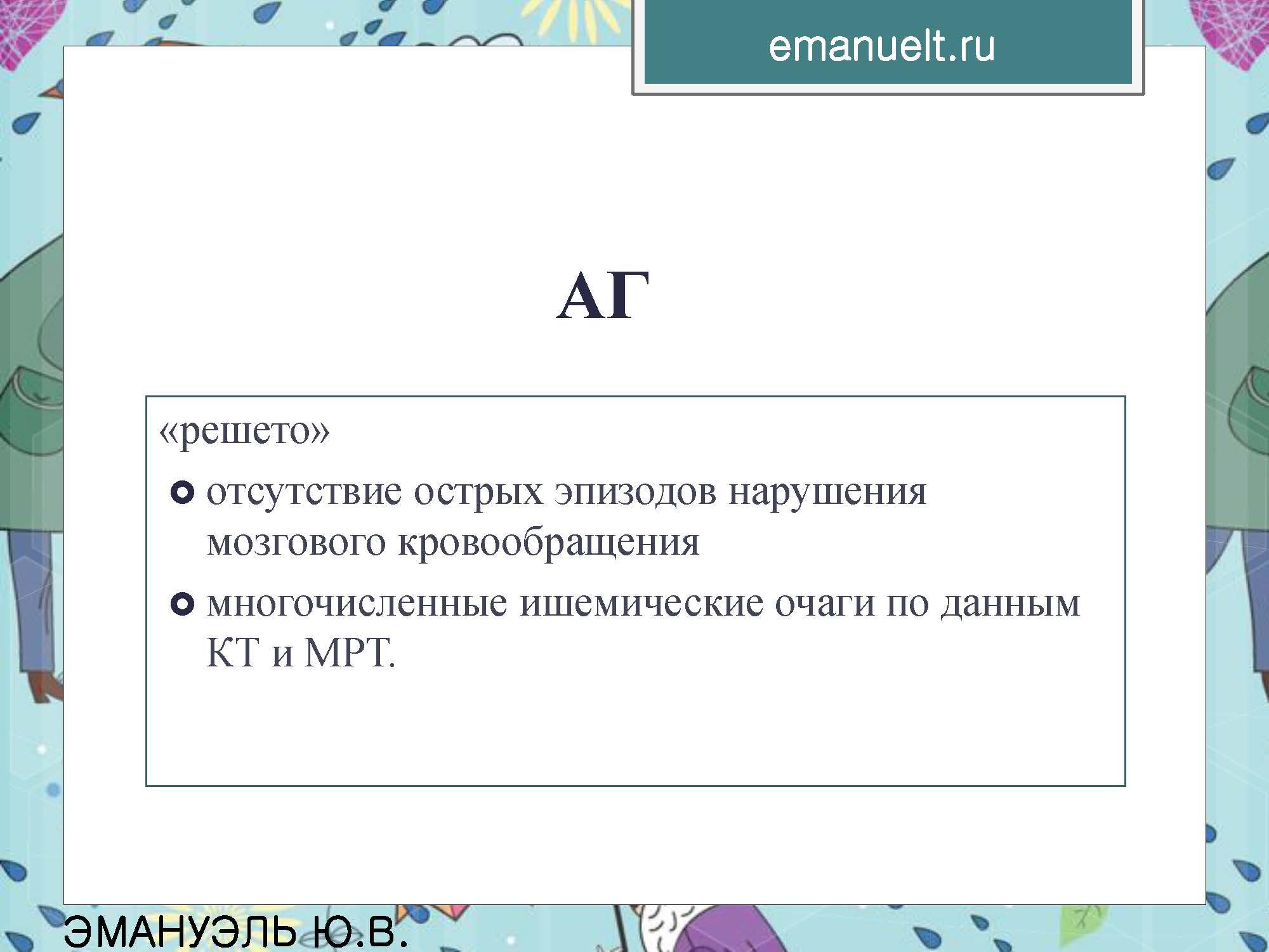 Секция 8. ЭЮВ. СПбГМУ.  26.03_Страница_15