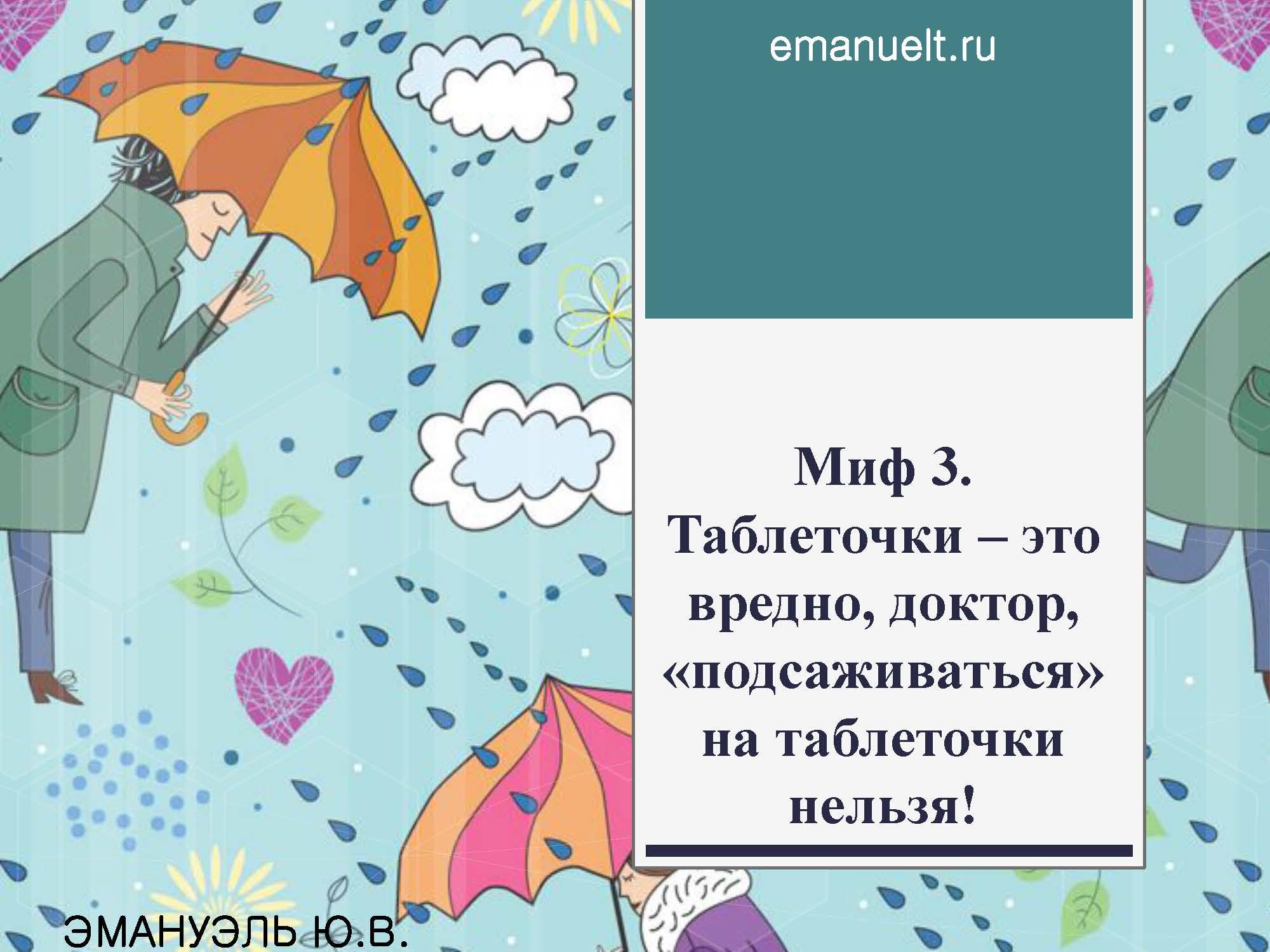 Секция 8. ЭЮВ. СПбГМУ.  26.03_Страница_19
