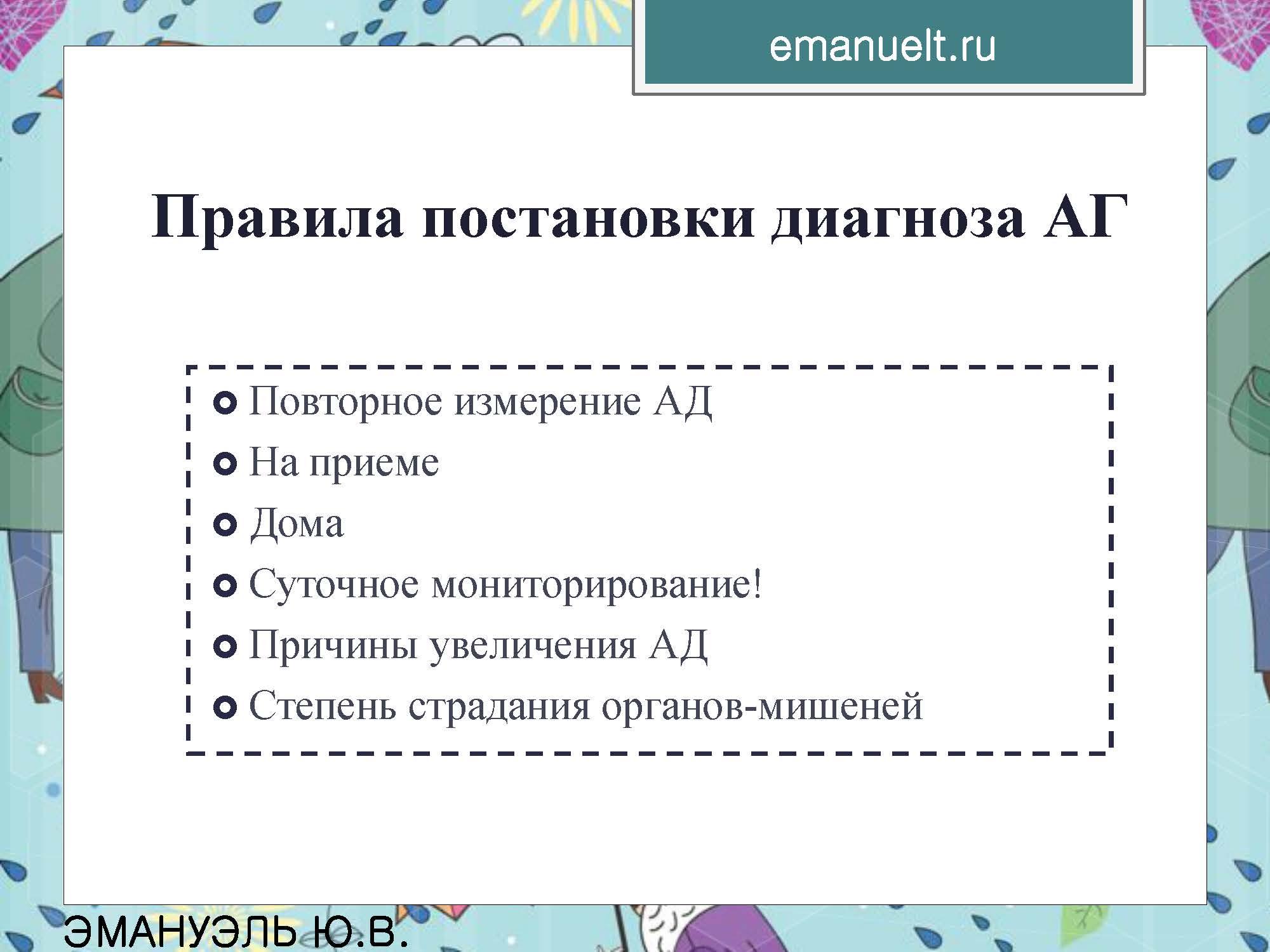 Секция 8. ЭЮВ. СПбГМУ.  26.03_Страница_21