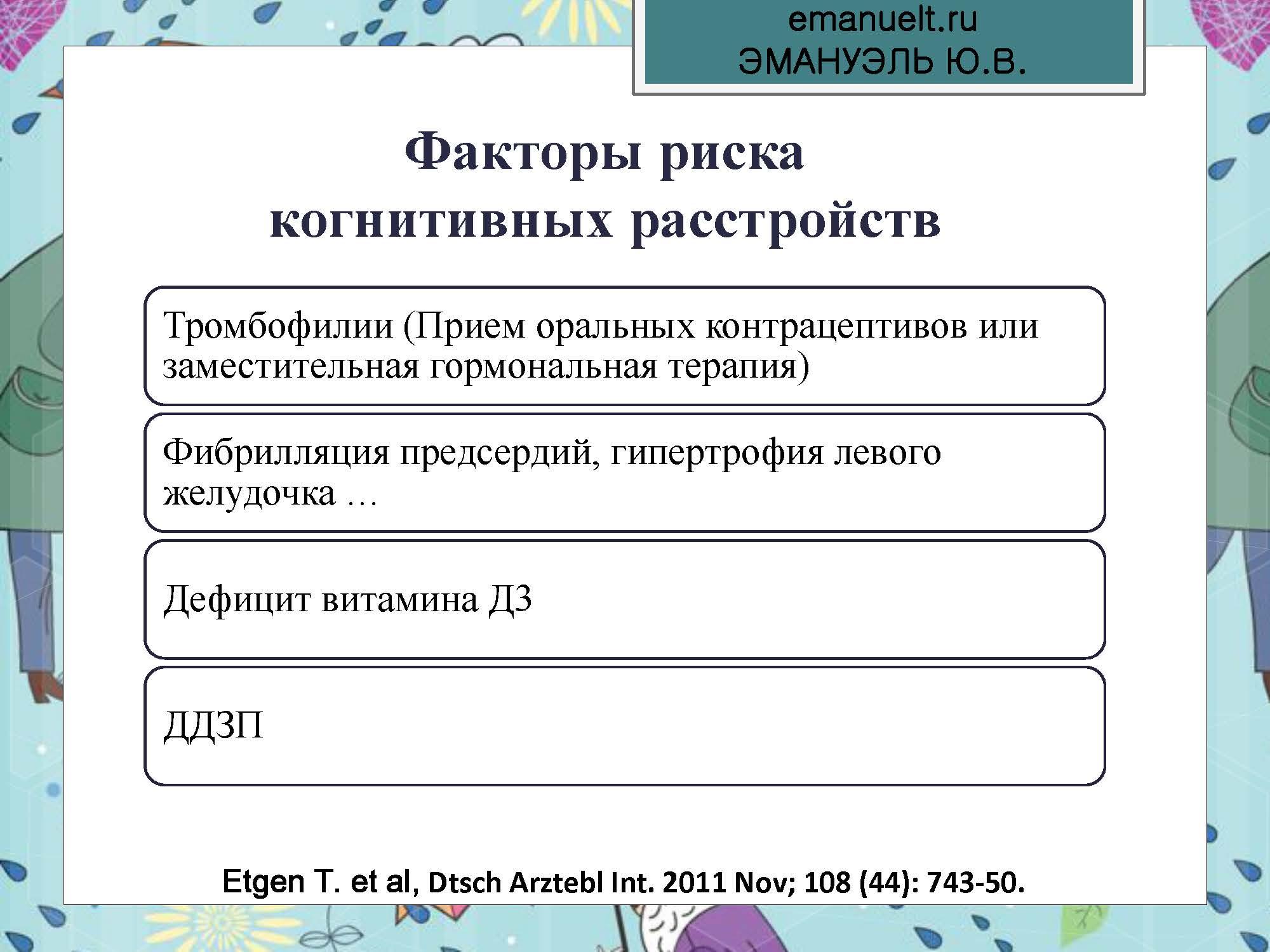 Секция 8. ЭЮВ. СПбГМУ.  26.03_Страница_22