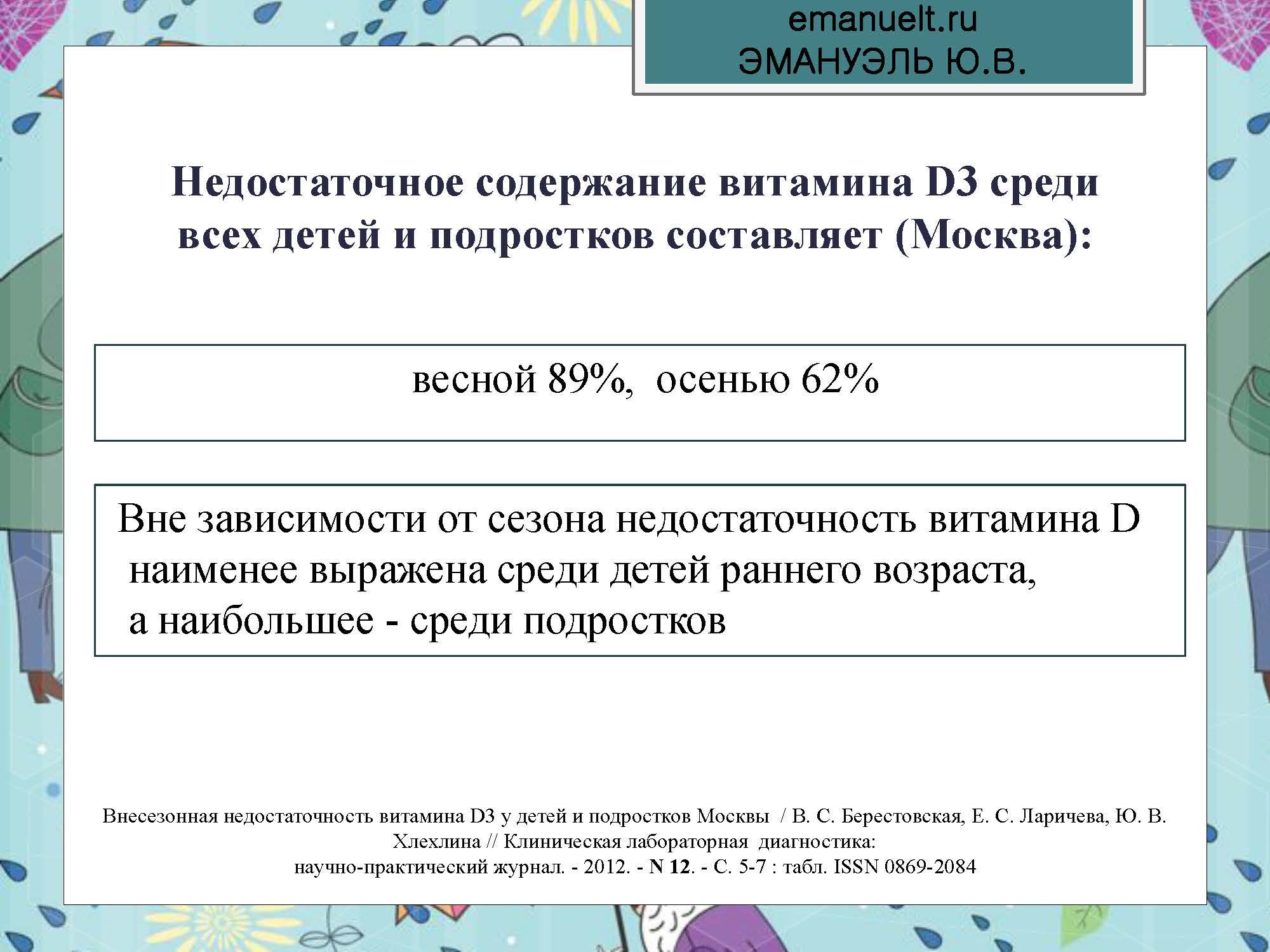 Секция 8. ЭЮВ. СПбГМУ.  26.03_Страница_25