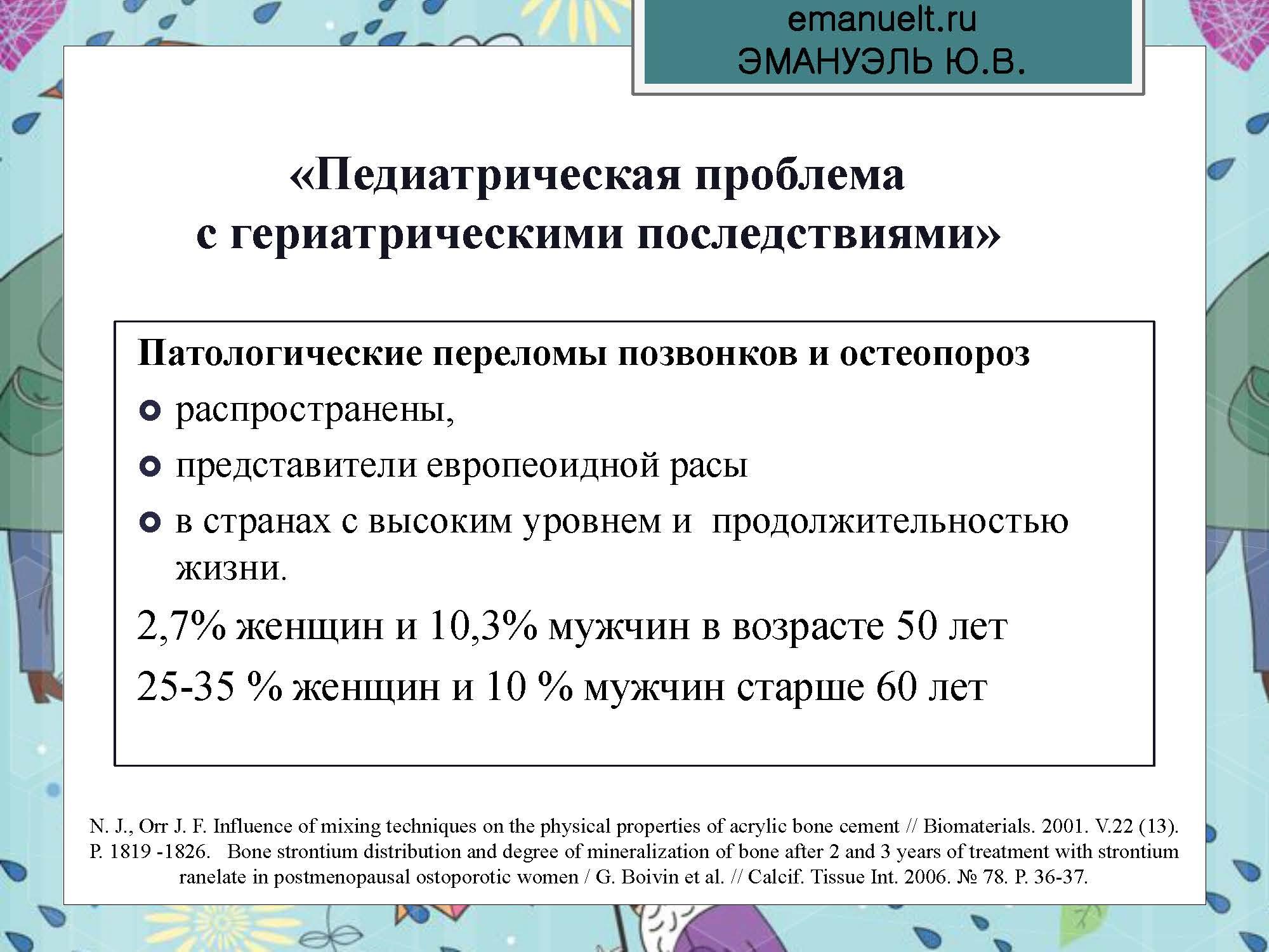 Секция 8. ЭЮВ. СПбГМУ.  26.03_Страница_26