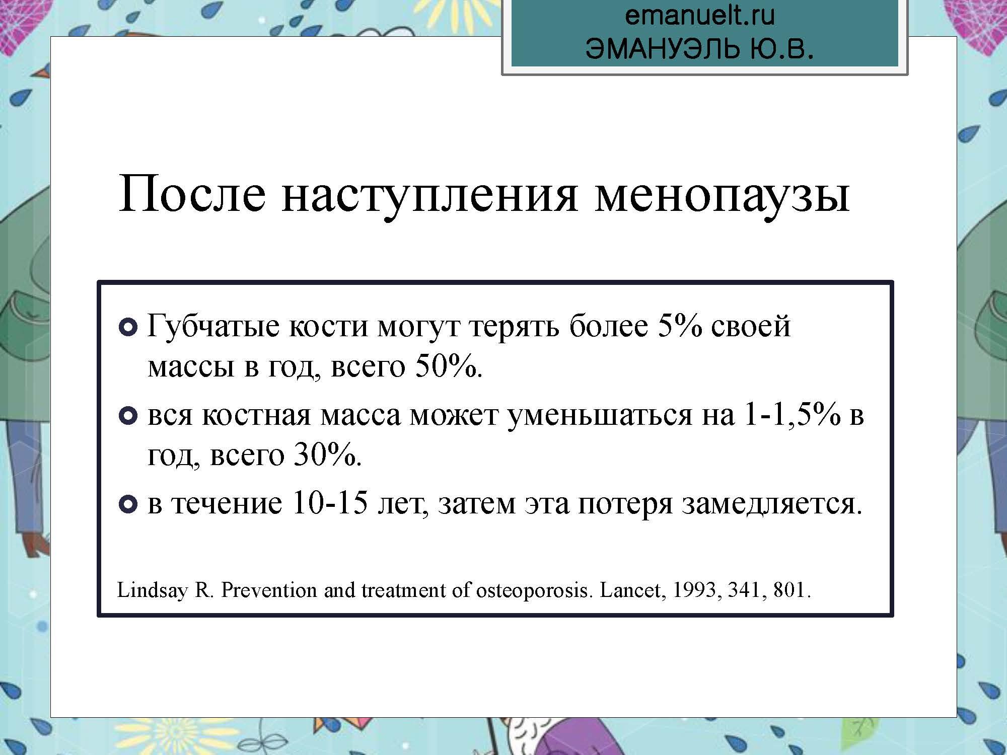 Секция 8. ЭЮВ. СПбГМУ.  26.03_Страница_27
