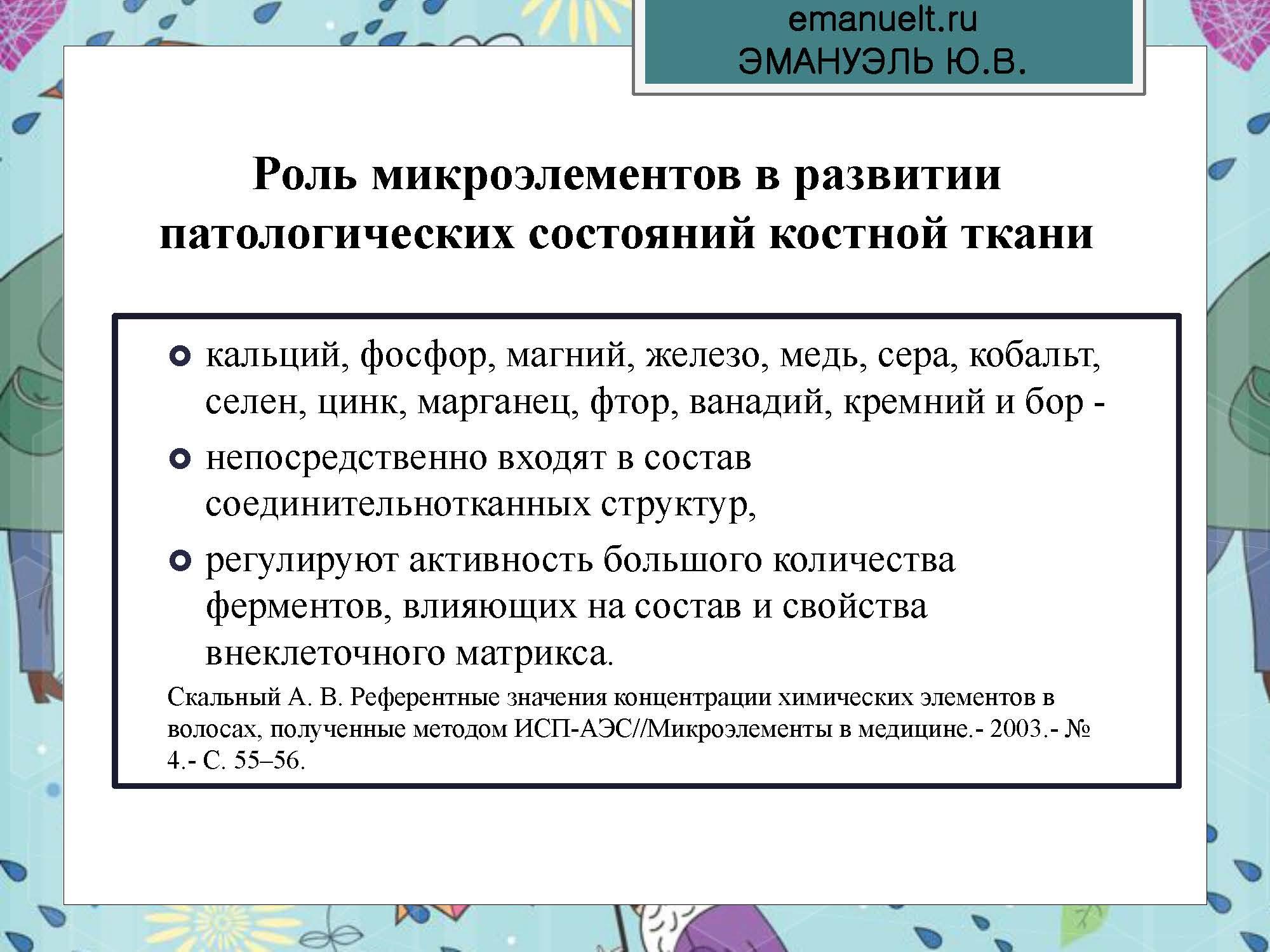 Секция 8. ЭЮВ. СПбГМУ.  26.03_Страница_28