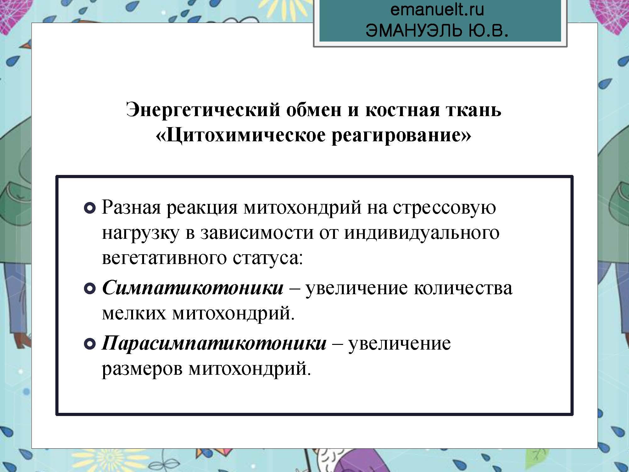 Секция 8. ЭЮВ. СПбГМУ.  26.03_Страница_29