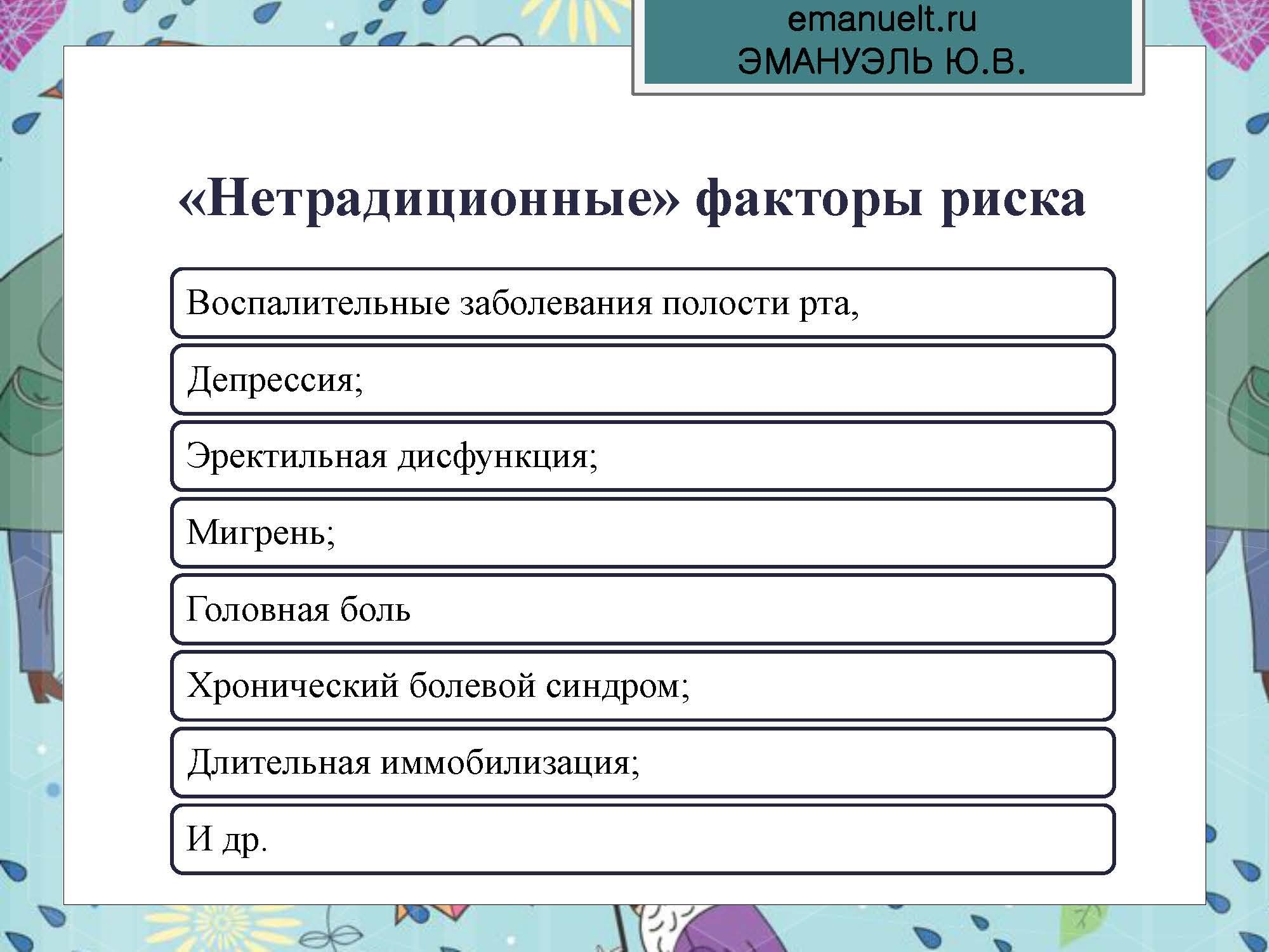 Секция 8. ЭЮВ. СПбГМУ.  26.03_Страница_32