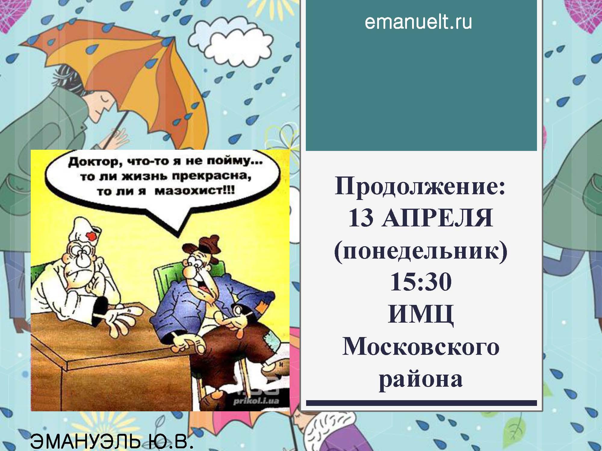 Секция 8. ЭЮВ. СПбГМУ.  26.03_Страница_33