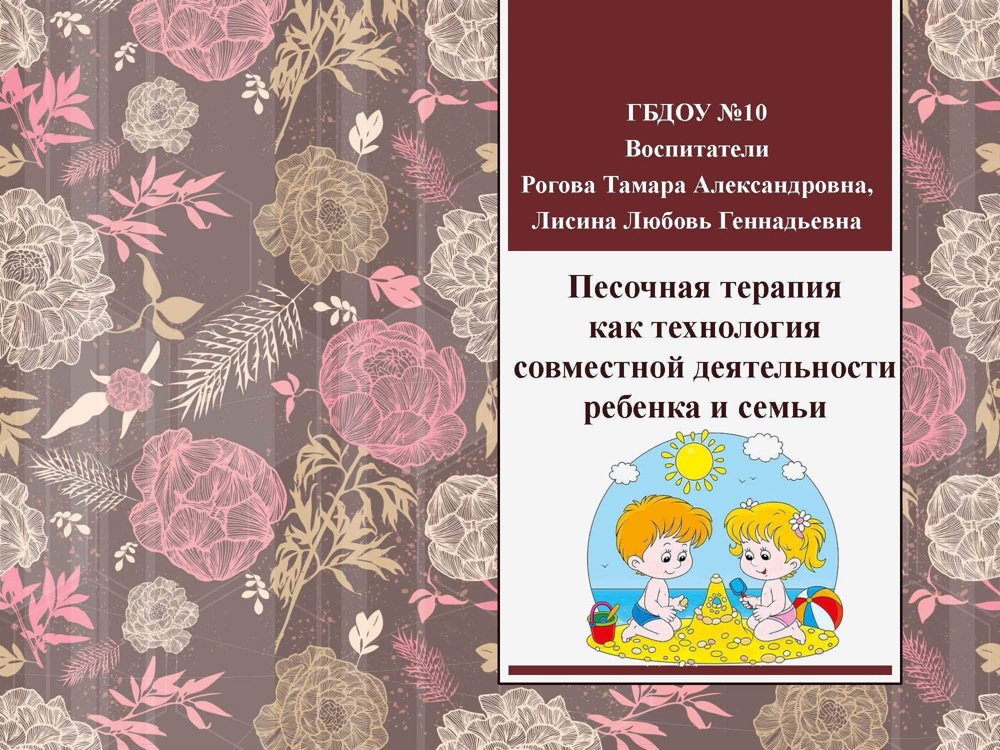 секция 8. ДОУ 10, Московский район_Страница_01