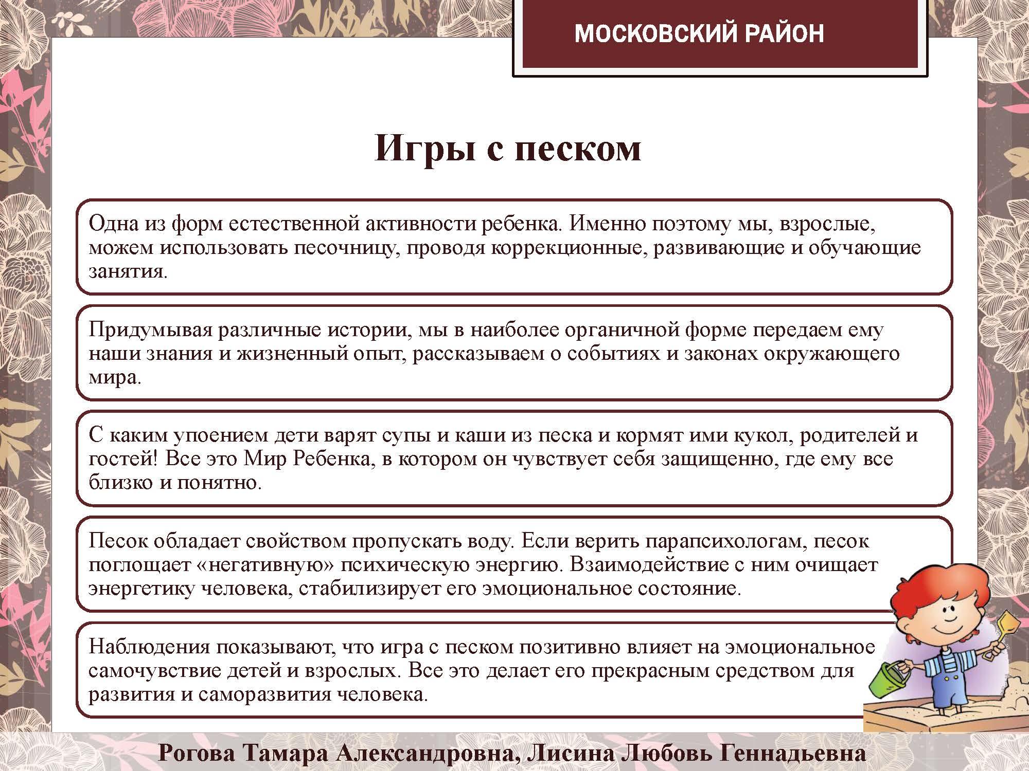 секция 8. ДОУ 10, Московский район_Страница_02