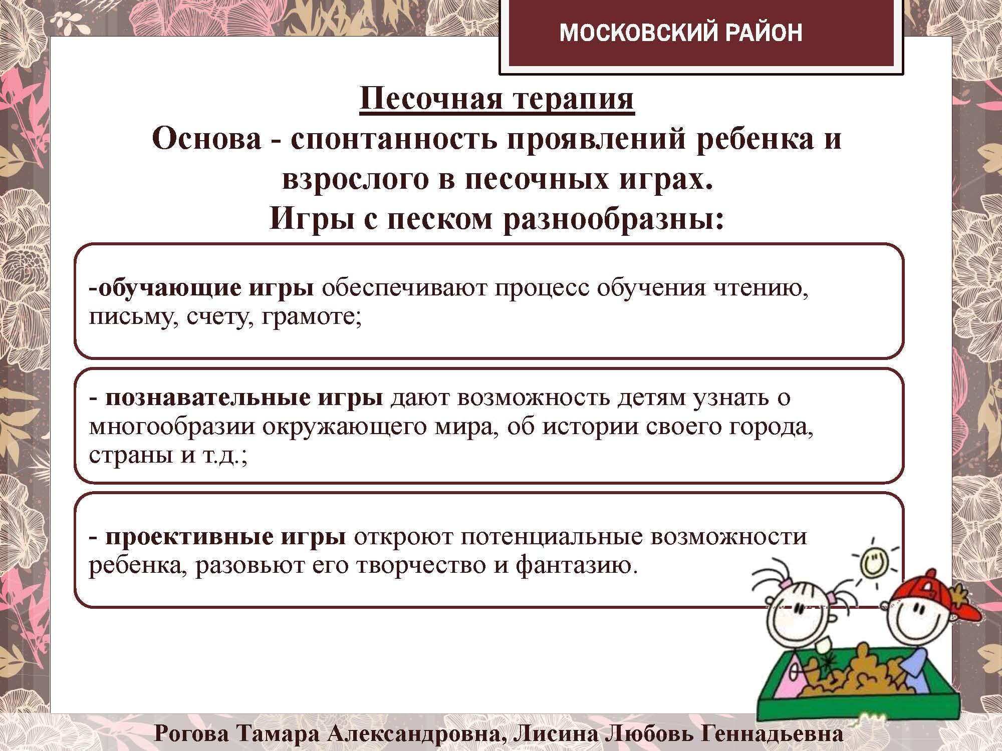 секция 8. ДОУ 10, Московский район_Страница_03