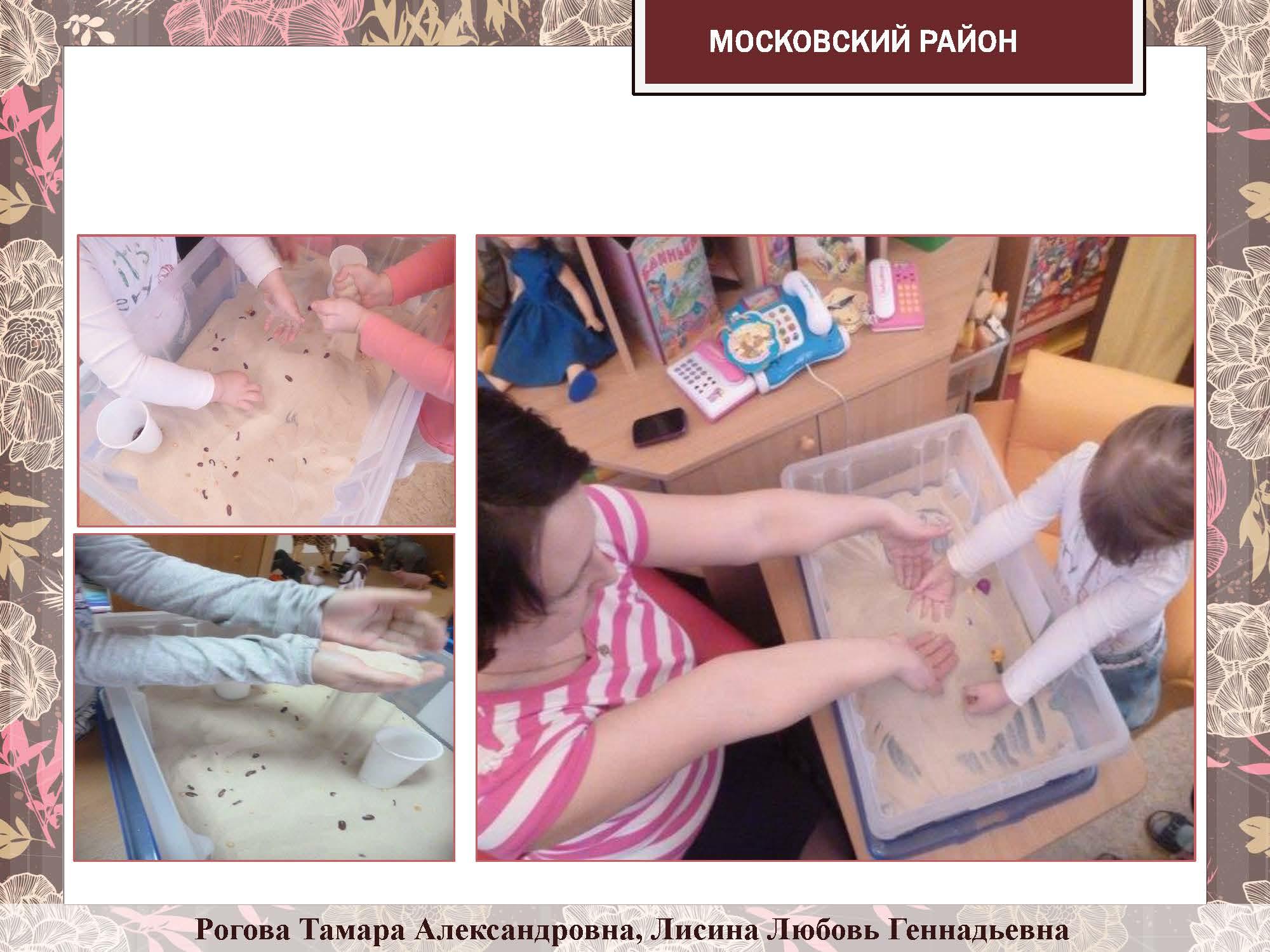 секция 8. ДОУ 10, Московский район_Страница_04