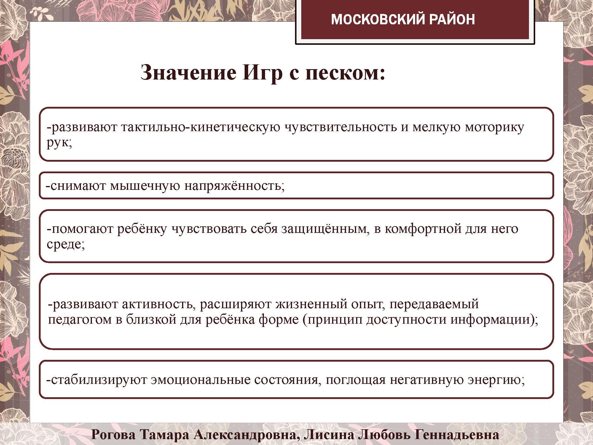 секция 8. ДОУ 10, Московский район_Страница_05