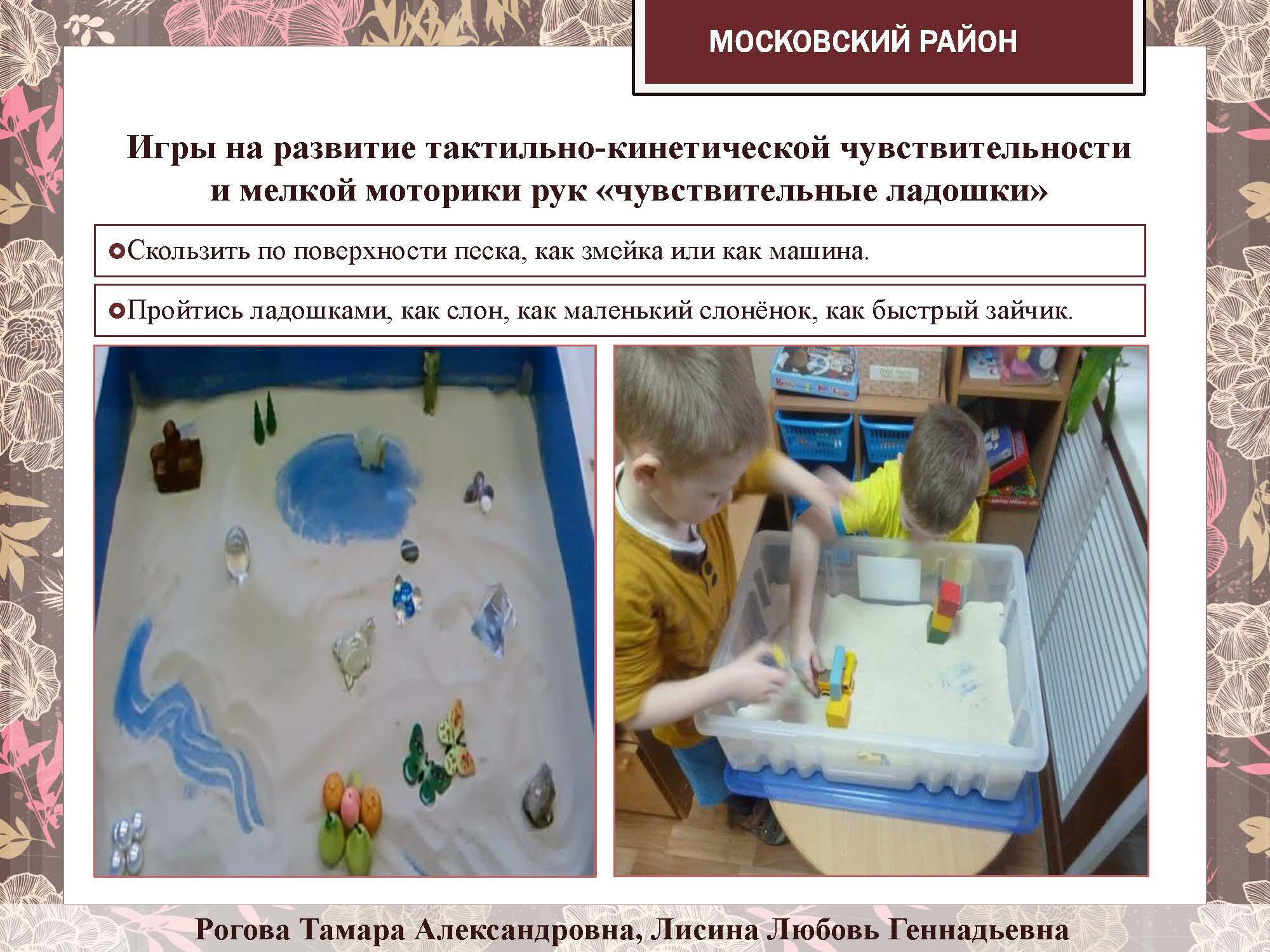 секция 8. ДОУ 10, Московский район_Страница_07