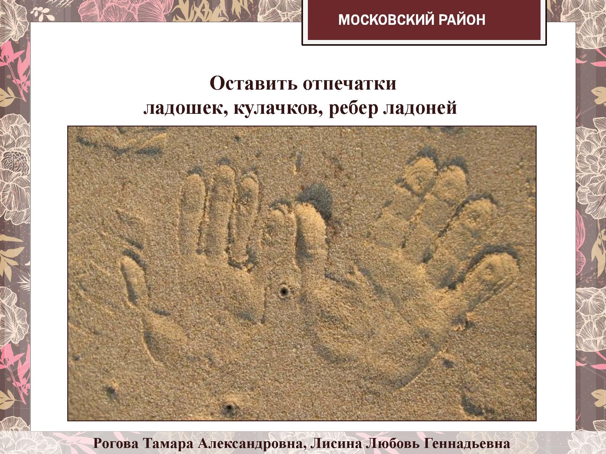 секция 8. ДОУ 10, Московский район_Страница_08