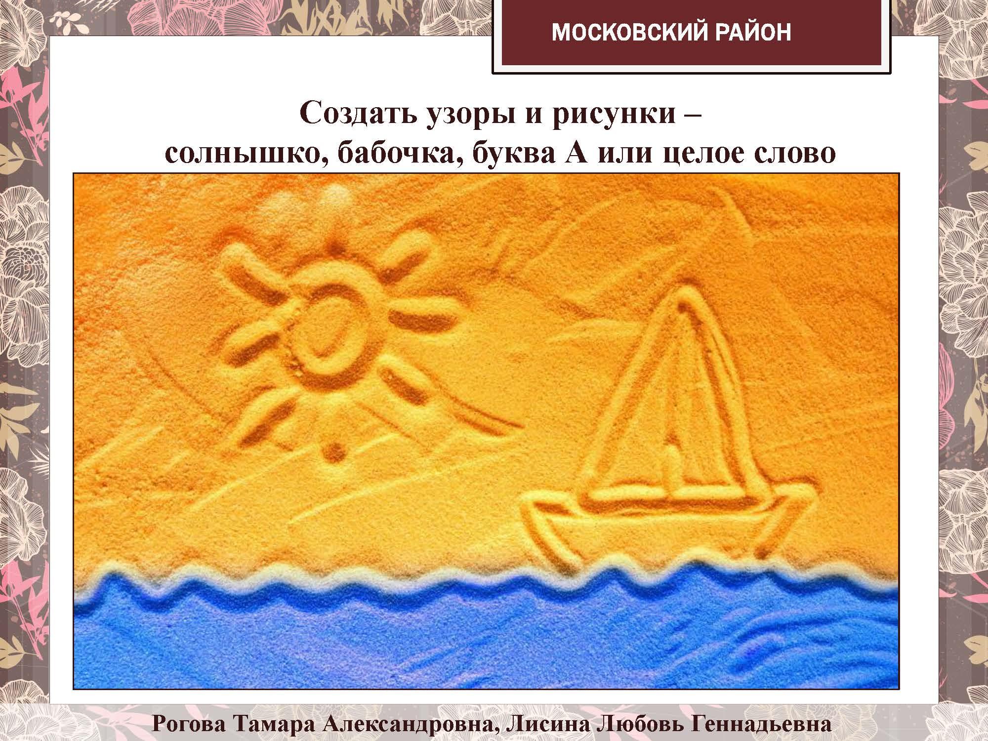 секция 8. ДОУ 10, Московский район_Страница_09