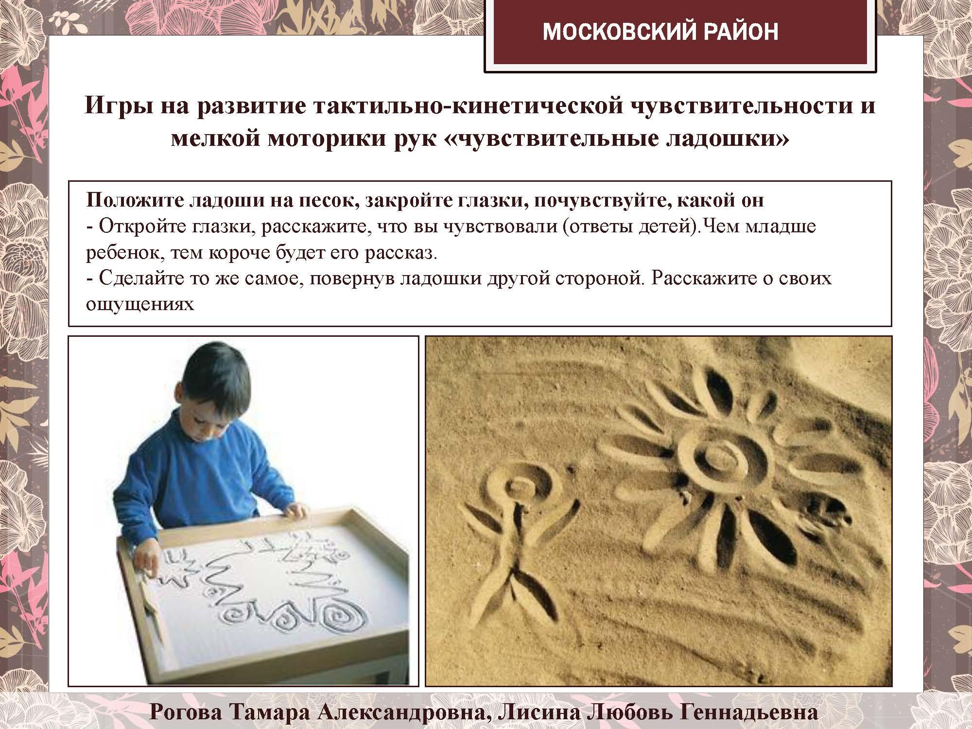 секция 8. ДОУ 10, Московский район_Страница_10