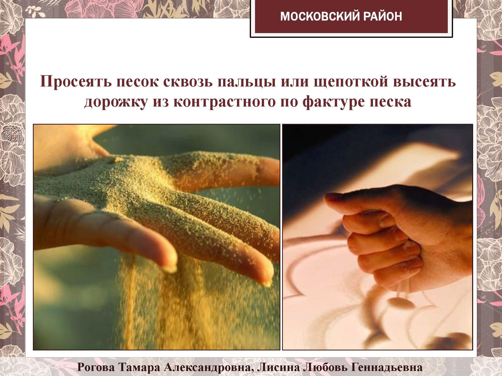 секция 8. ДОУ 10, Московский район_Страница_11