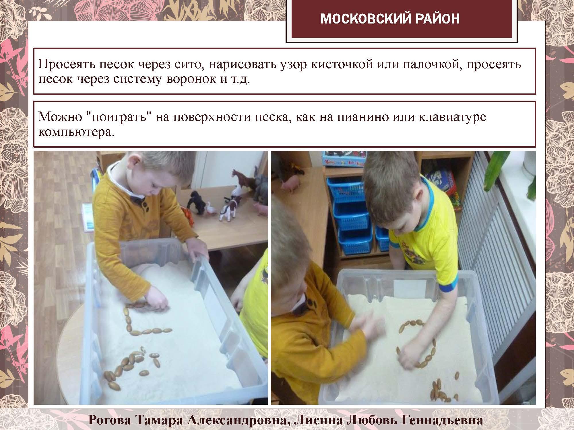 секция 8. ДОУ 10, Московский район_Страница_12
