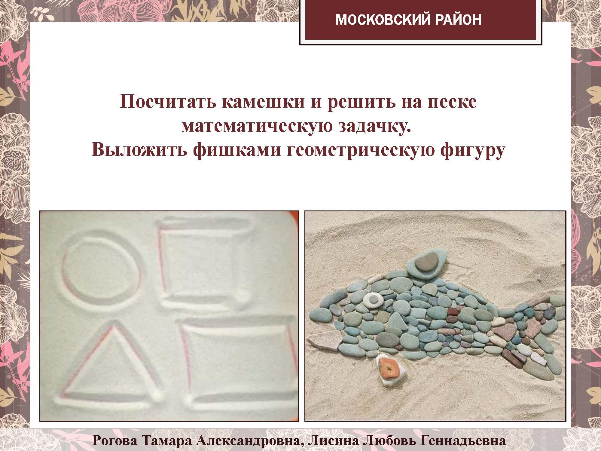 секция 8. ДОУ 10, Московский район_Страница_13