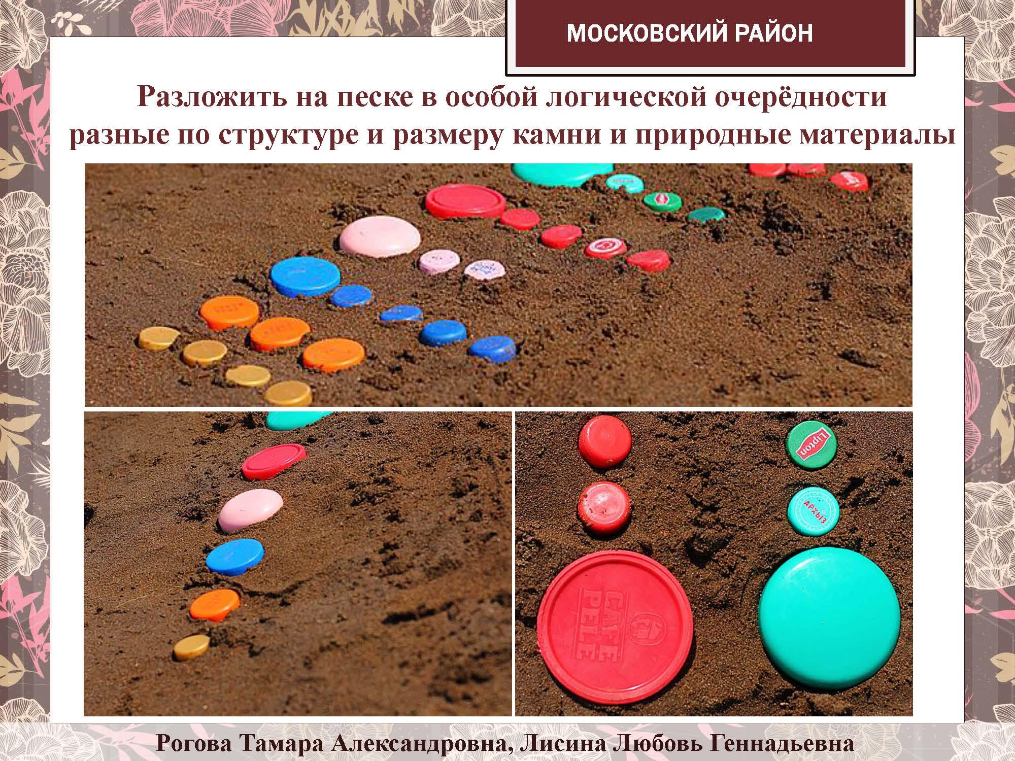секция 8. ДОУ 10, Московский район_Страница_14