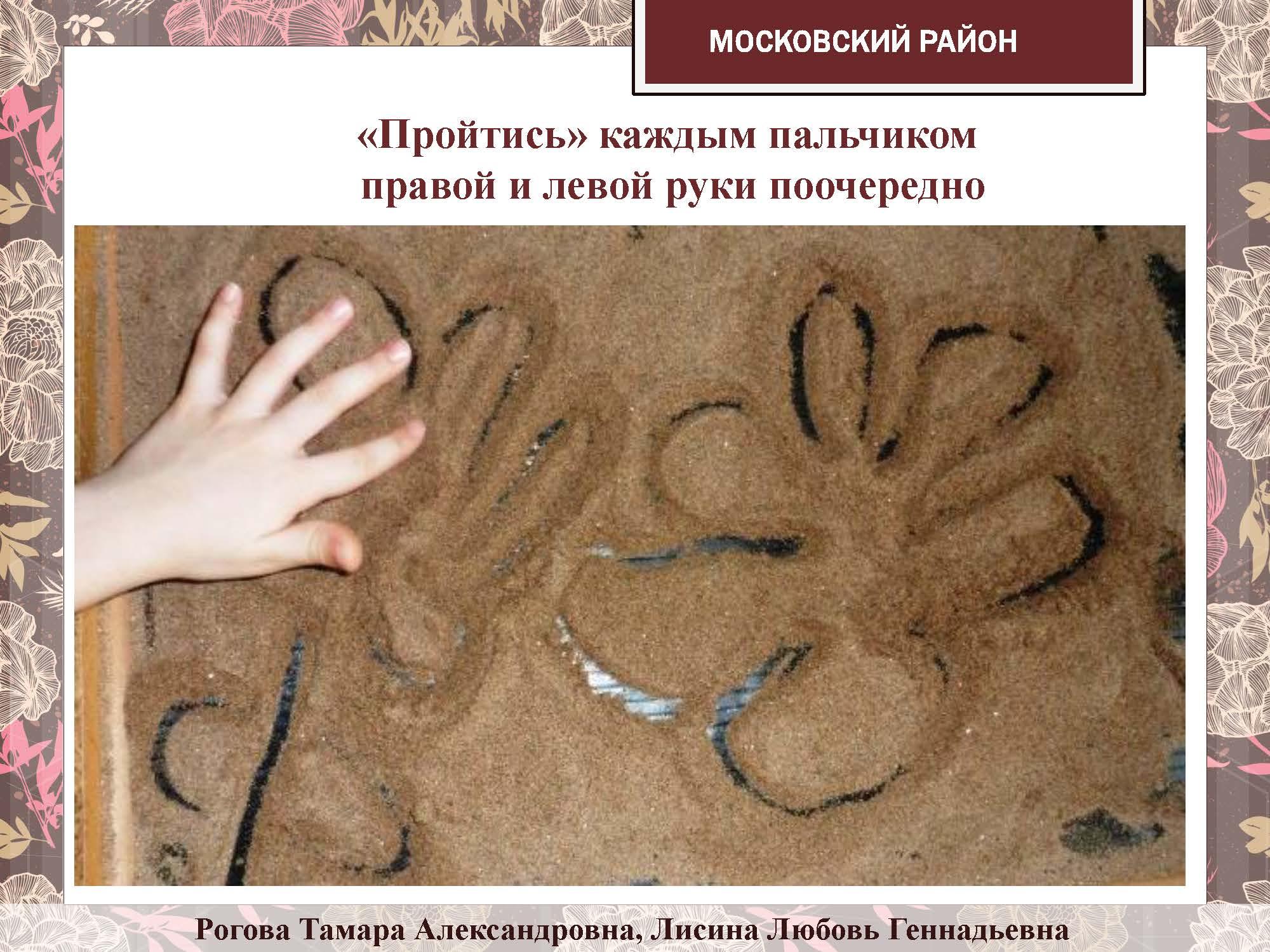 секция 8. ДОУ 10, Московский район_Страница_15