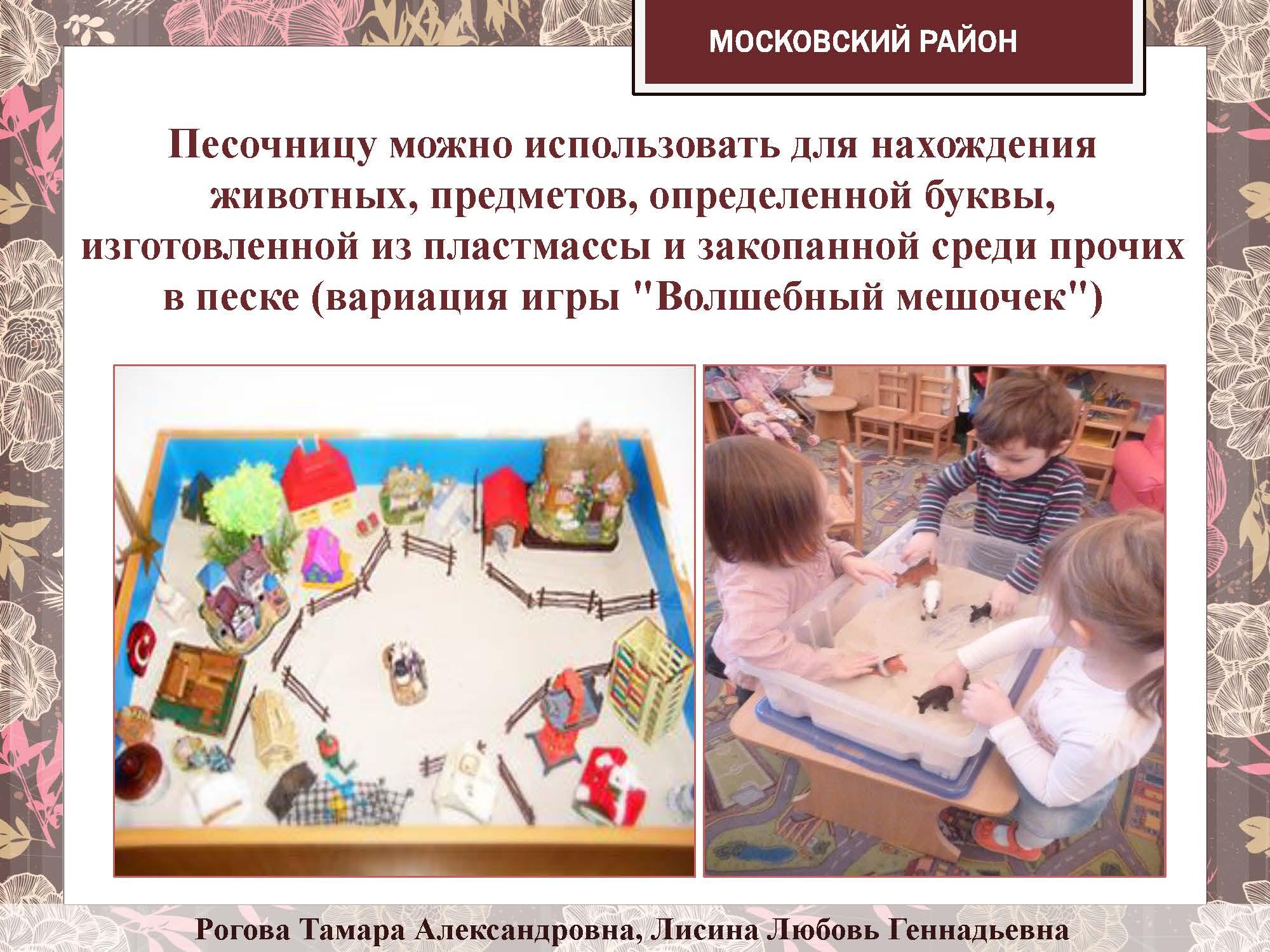 секция 8. ДОУ 10, Московский район_Страница_16