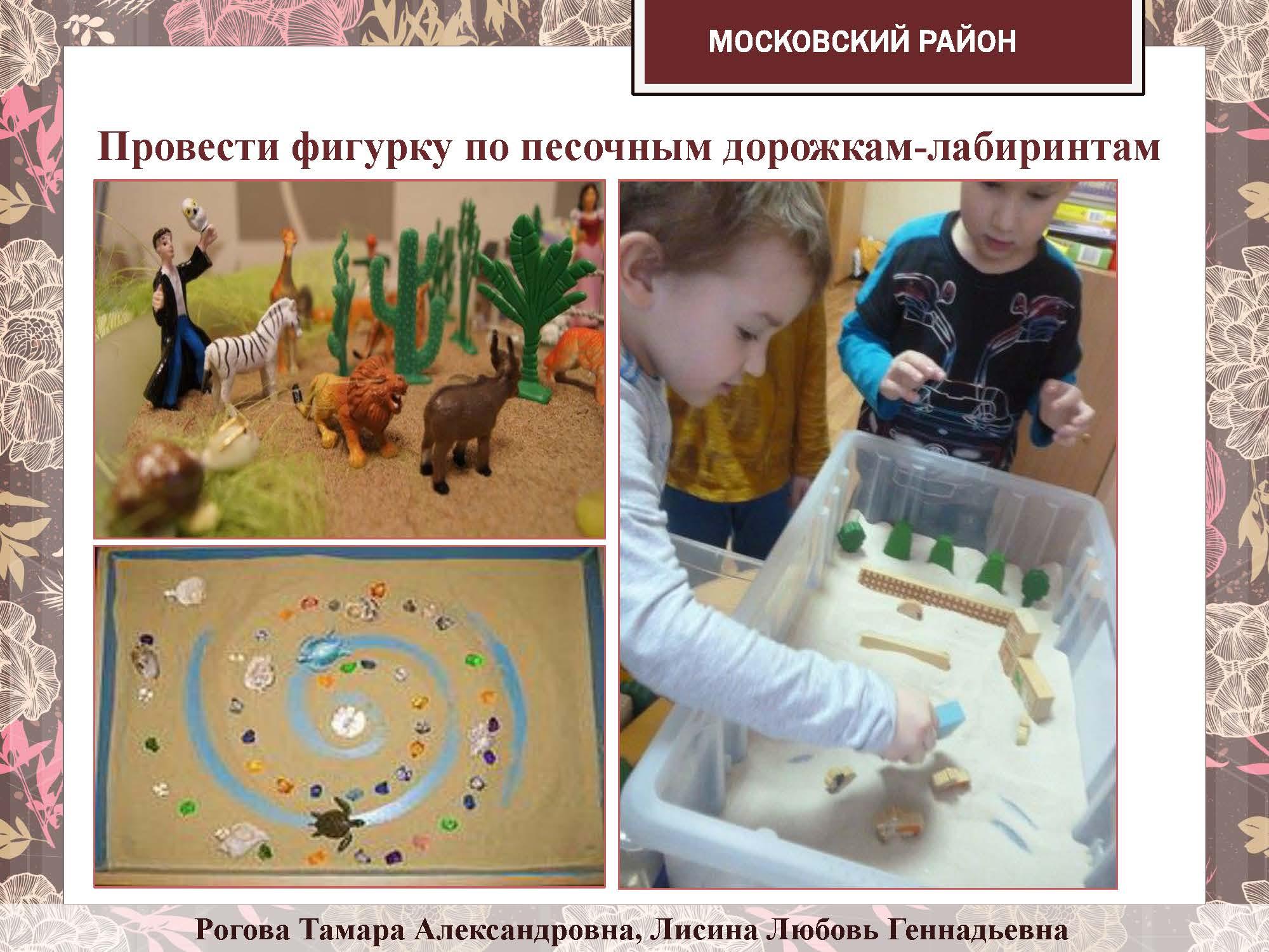 секция 8. ДОУ 10, Московский район_Страница_17