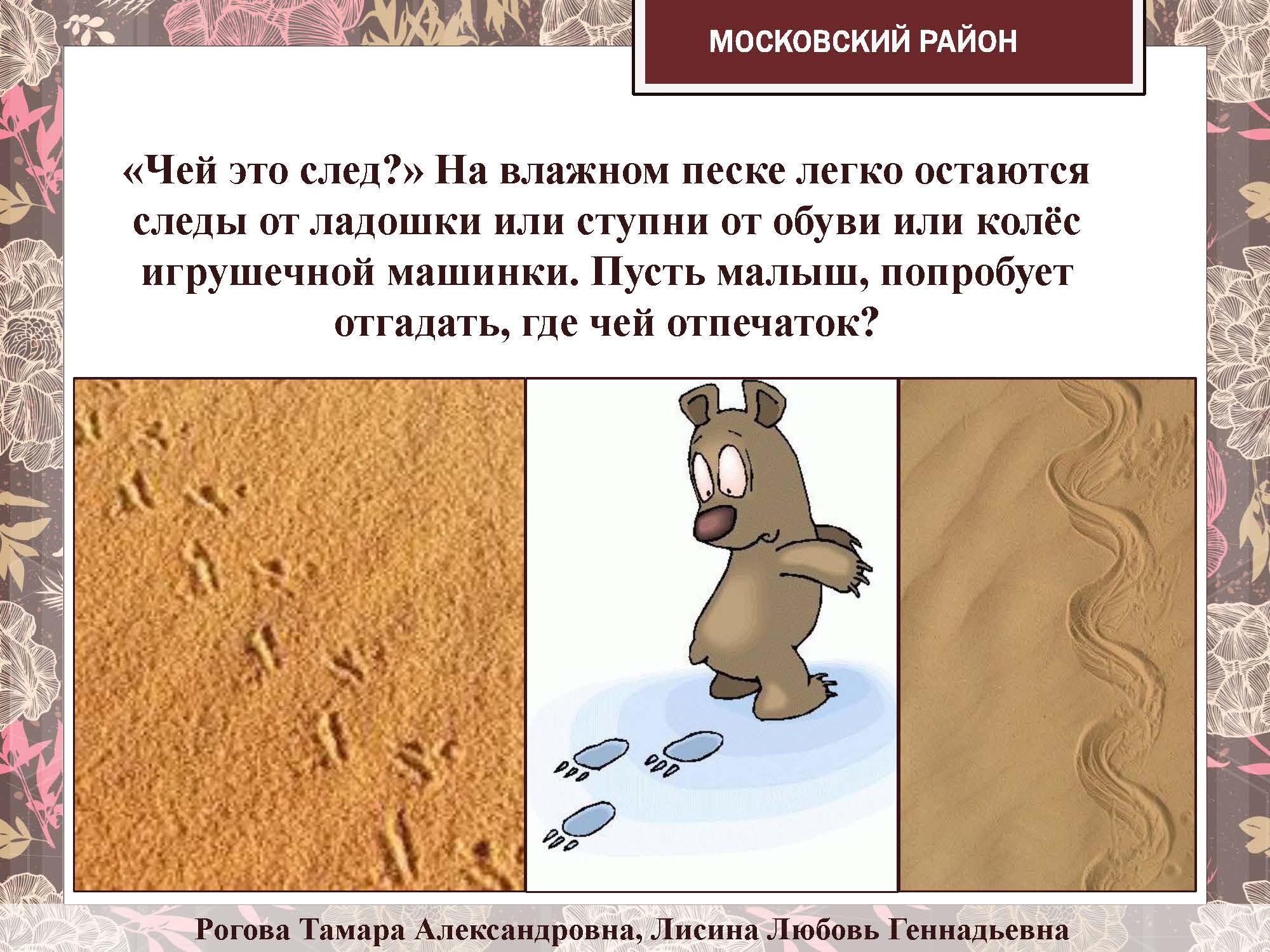 секция 8. ДОУ 10, Московский район_Страница_18