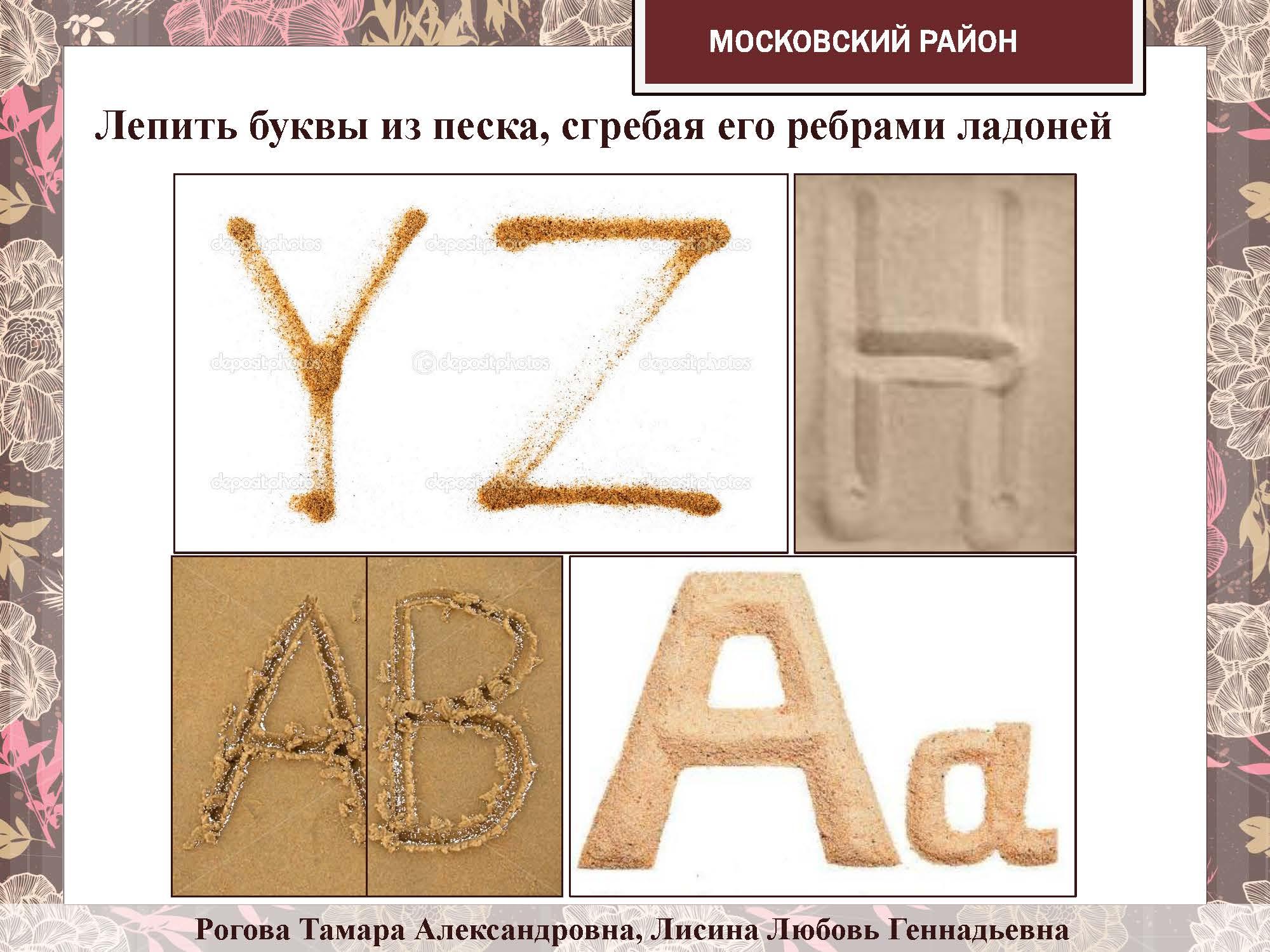 секция 8. ДОУ 10, Московский район_Страница_19