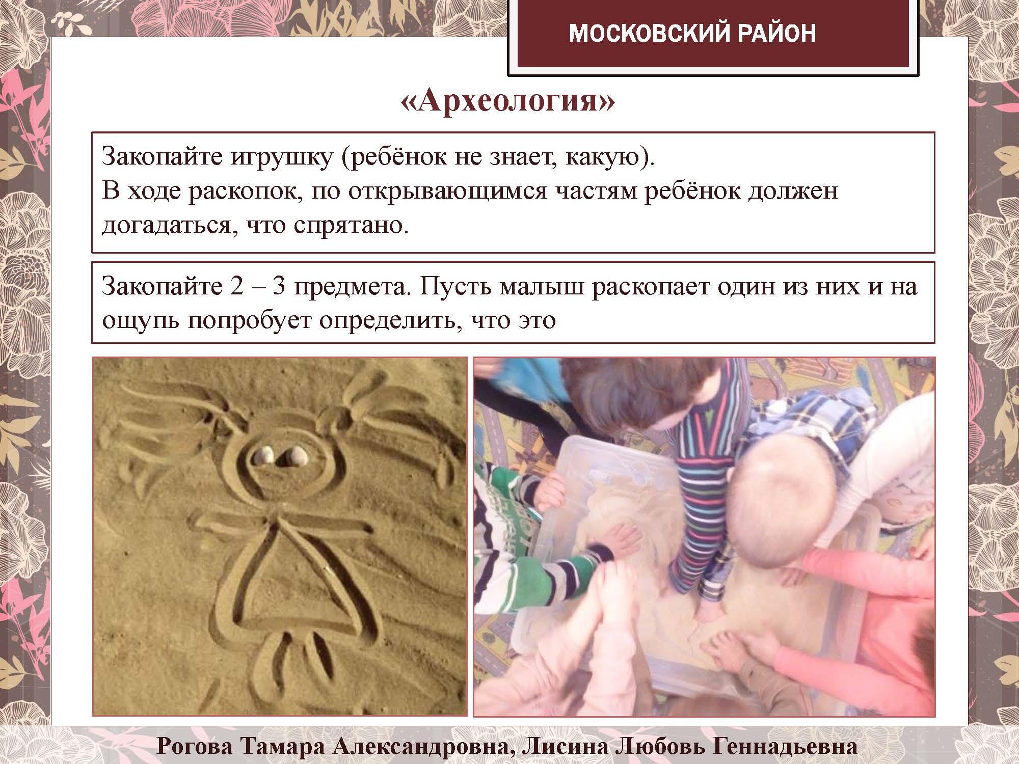 секция 8. ДОУ 10, Московский район_Страница_20