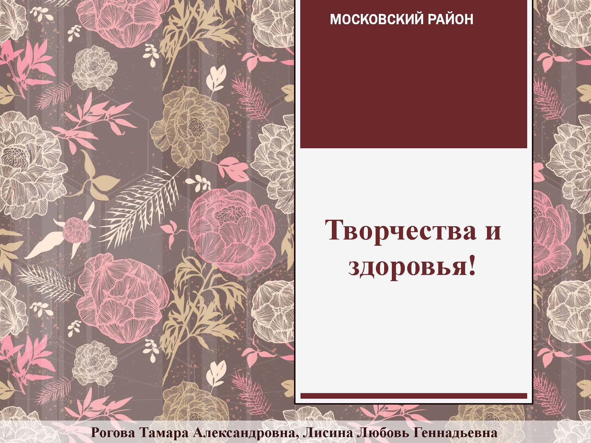 секция 8. ДОУ 10, Московский район_Страница_21