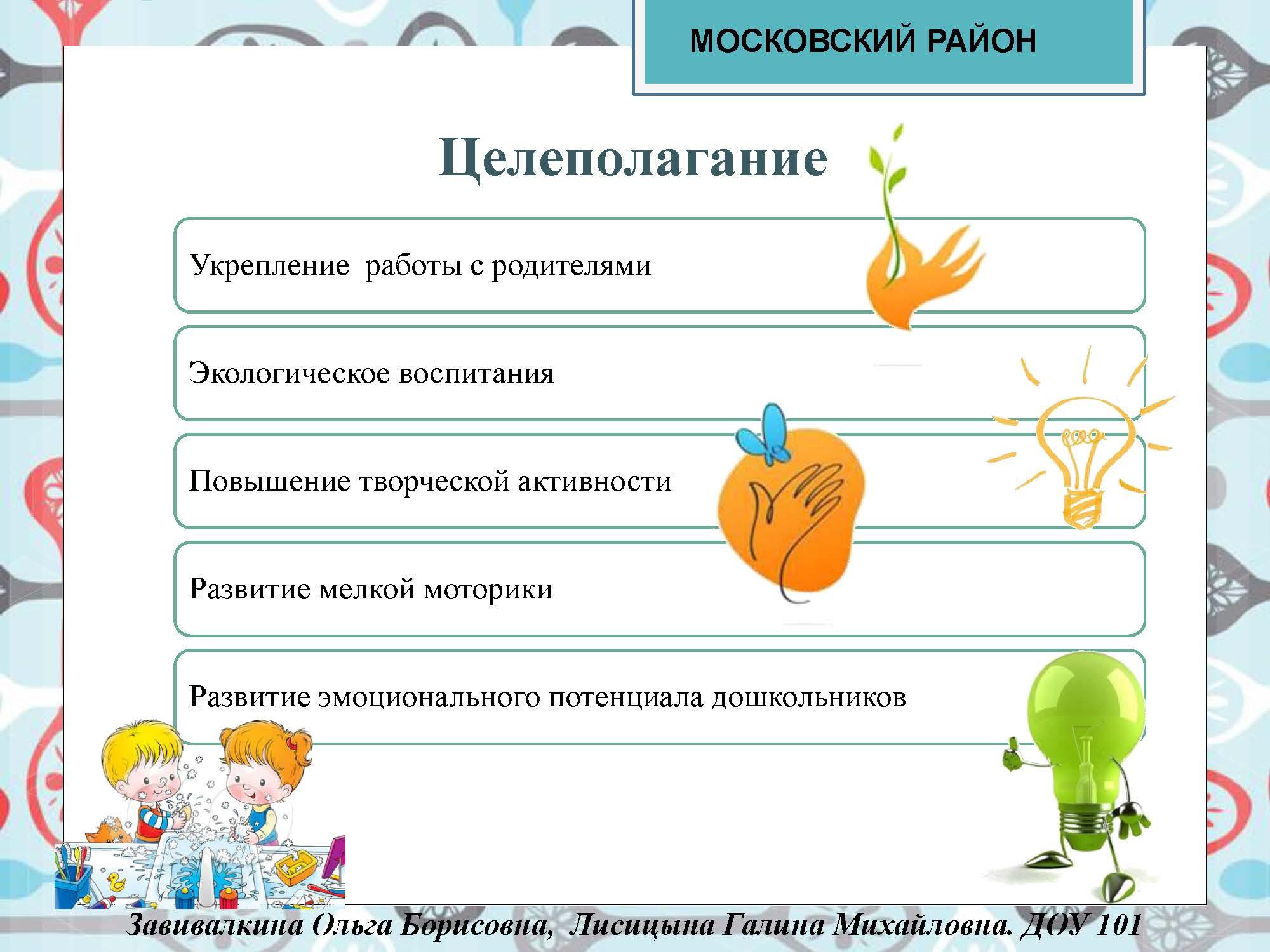 секция 8. ДОУ 101, эко. Московский район_Страница_02