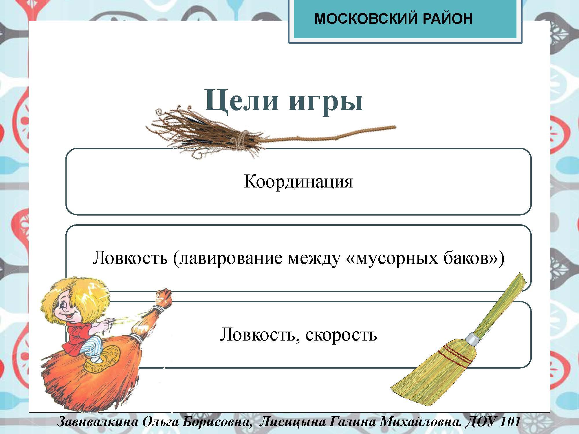 секция 8. ДОУ 101, эко. Московский район_Страница_06