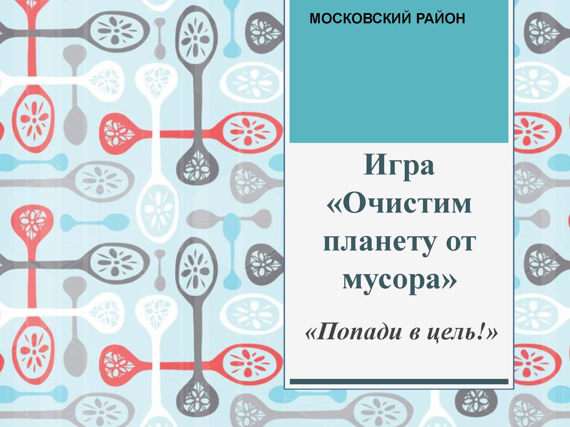 секция 8. ДОУ 101, эко. Московский район_Страница_11