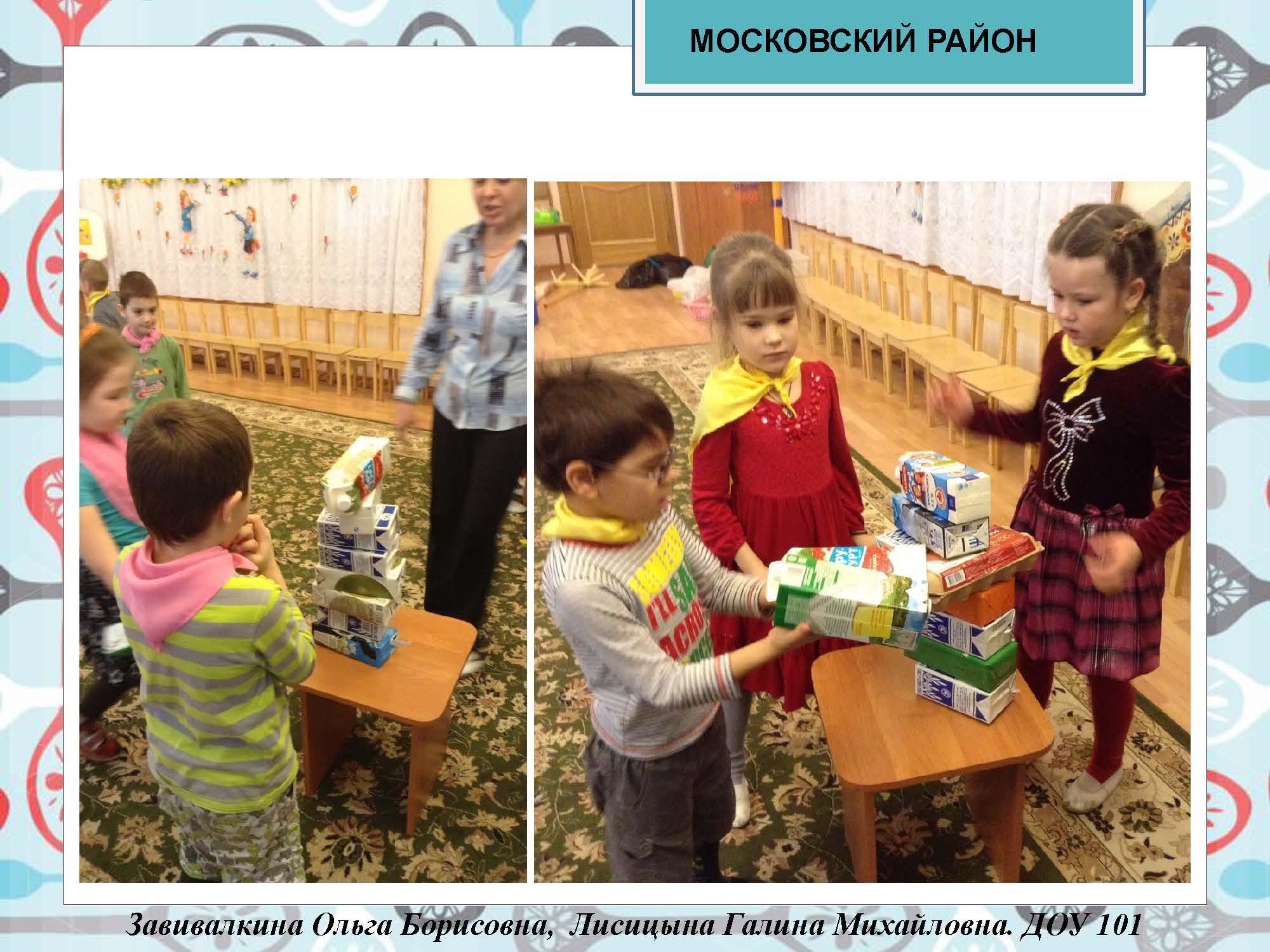 секция 8. ДОУ 101, эко. Московский район_Страница_14