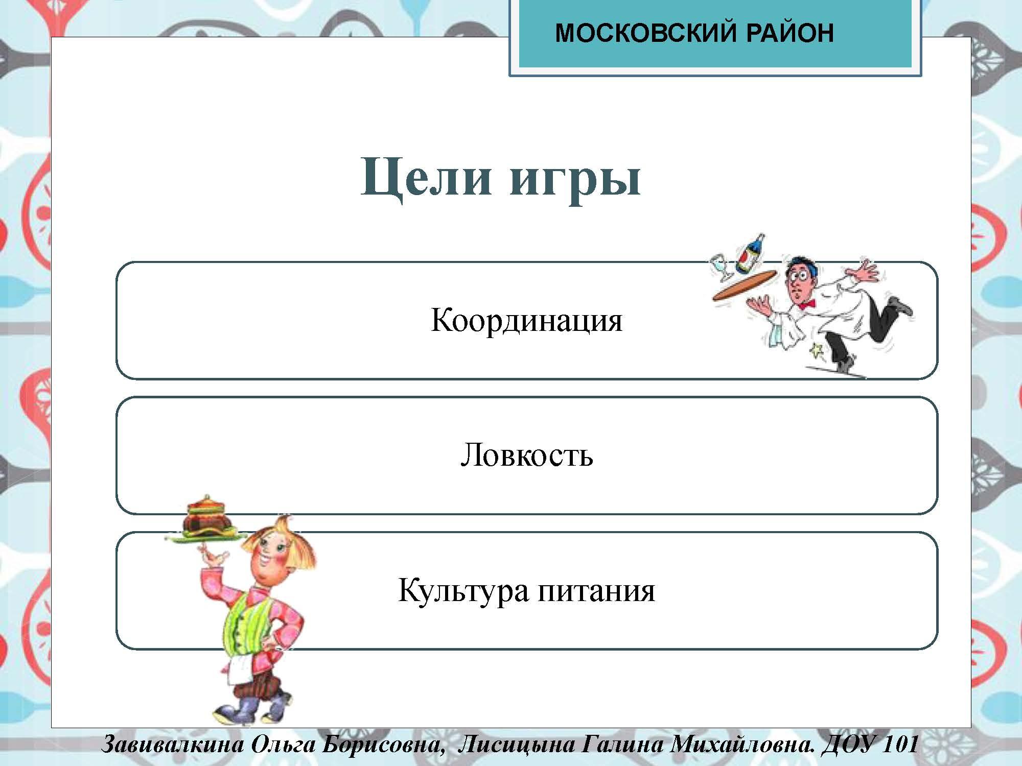секция 8. ДОУ 101, эко. Московский район_Страница_20
