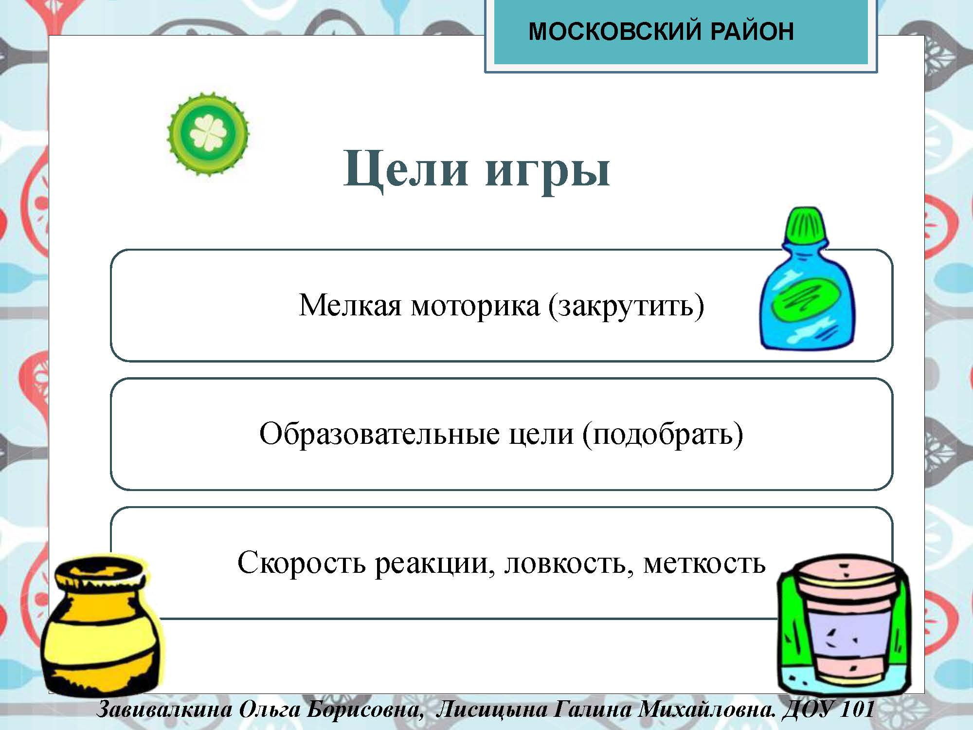 секция 8. ДОУ 101, эко. Московский район_Страница_25
